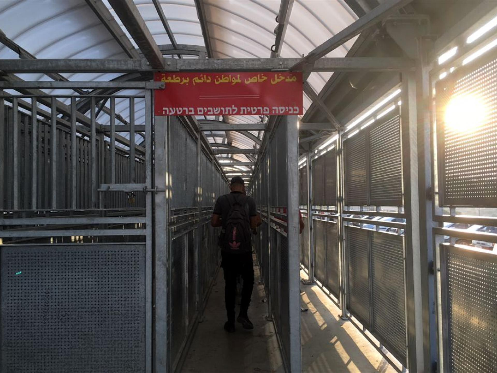 Reihan – Barta'a Checkpoint – Welcome to the occupation facilities.