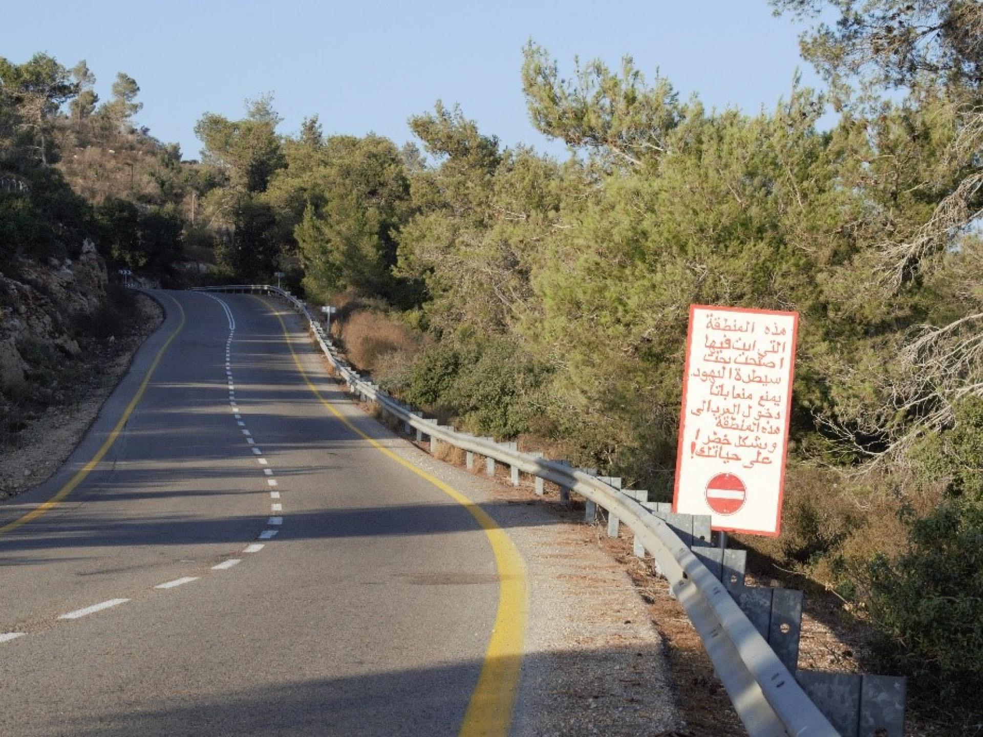 שלט ליד דיר ניזאם בכביש 450: אין מעבר לפלסטינים