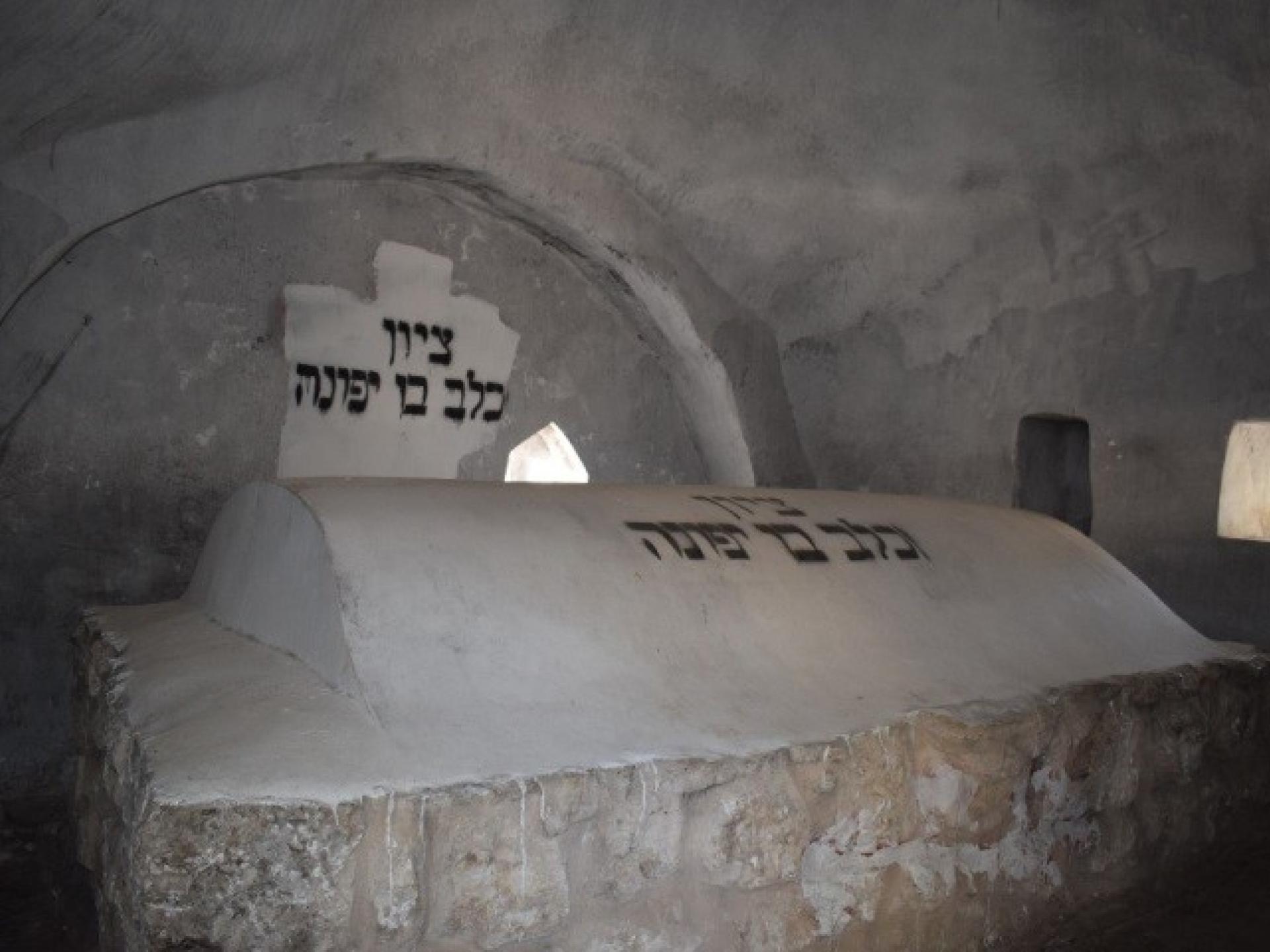 Grave of Kalev Ben Yefune