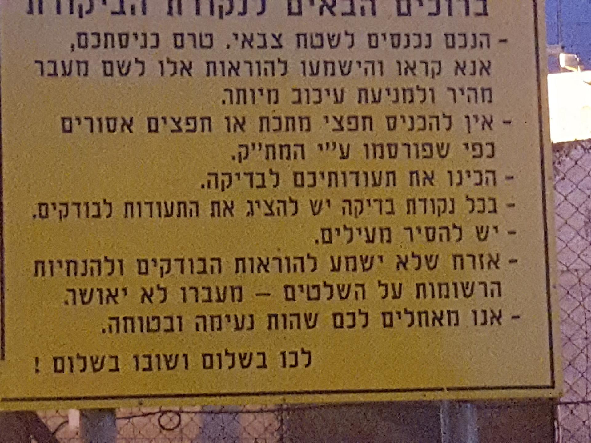 שלט במחסום ברטעה: תצייתו להוראות, או ש...