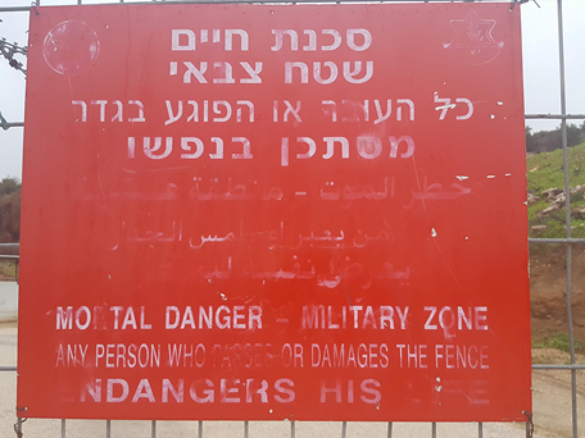 שלט במחסום טייבה רומנה: ככה תשמרו על נפשותיכם
