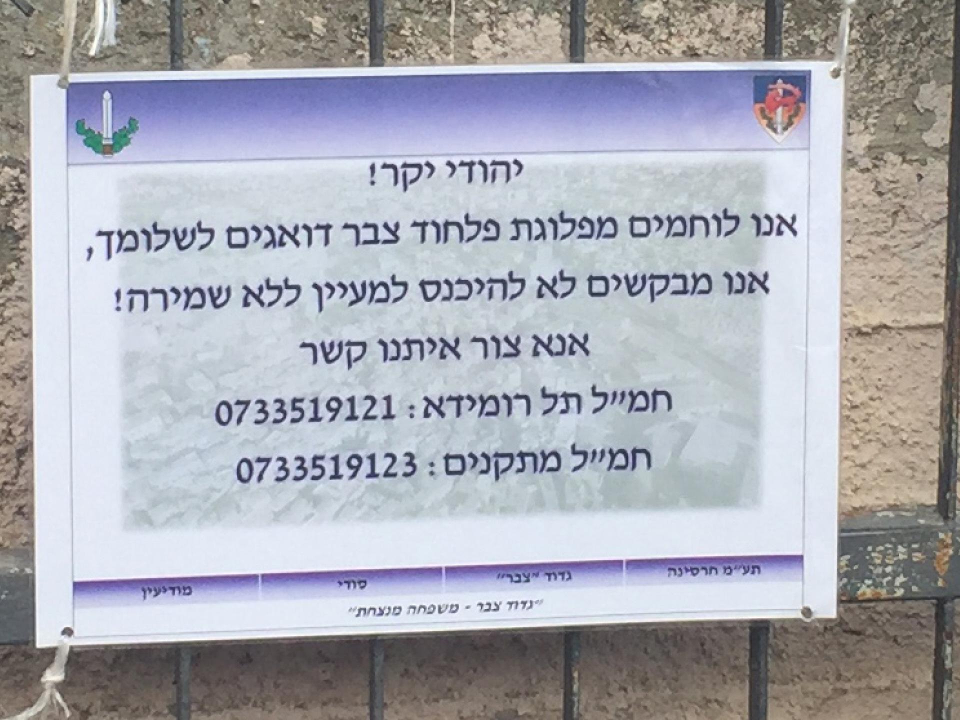 A sign, Tel Rumaida