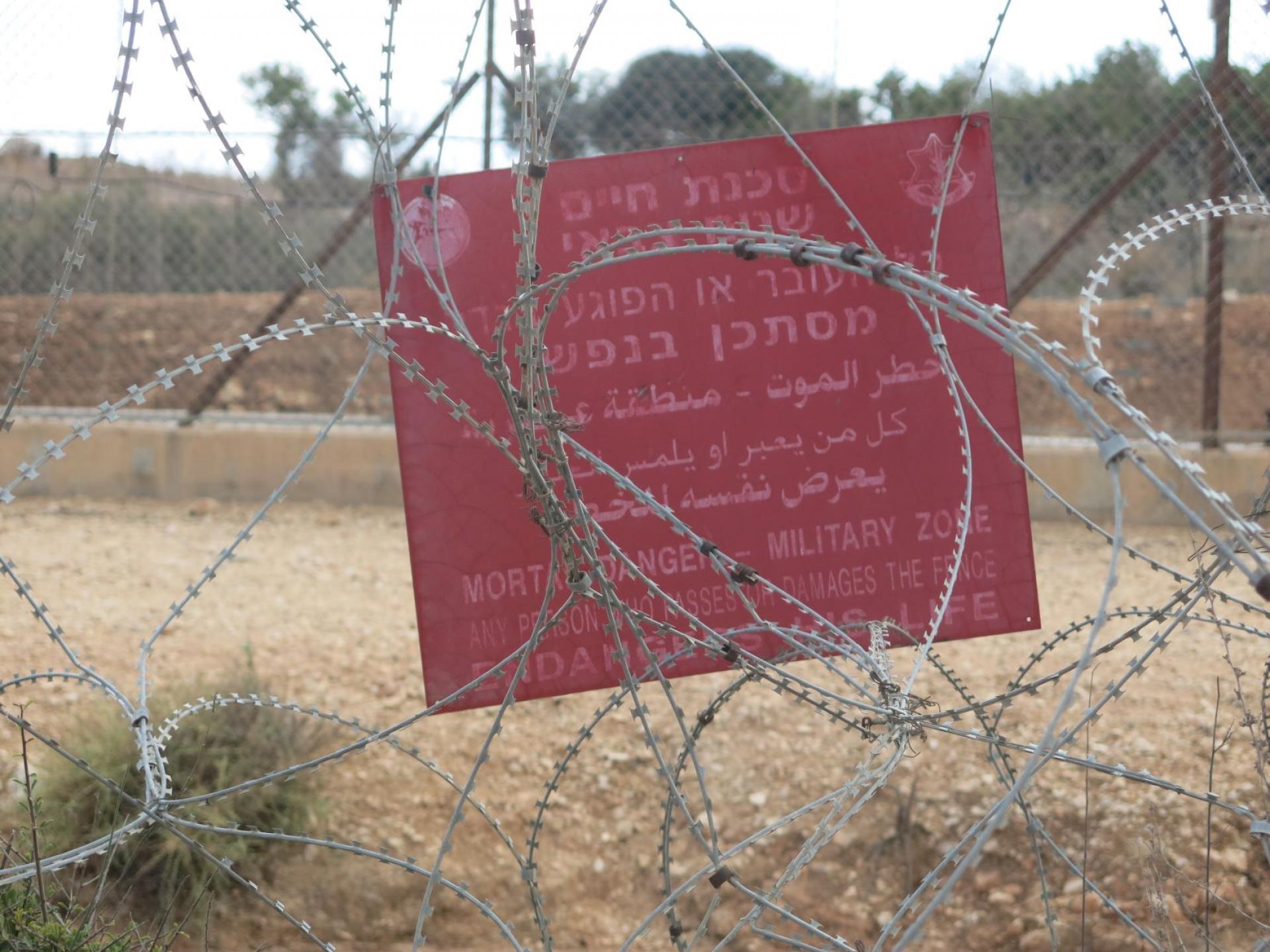 שלט אזהרה על שטח צבאי