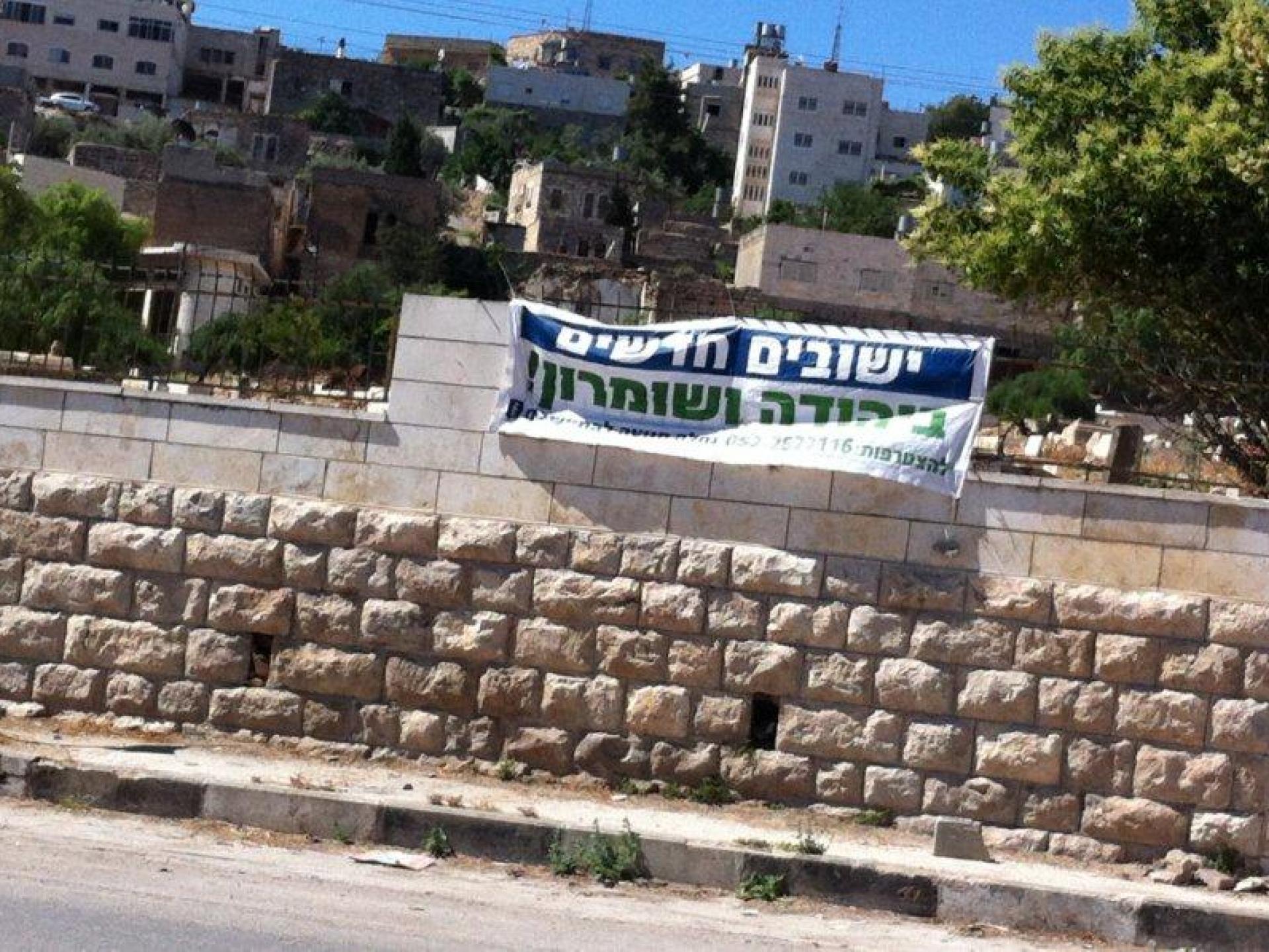 Hebron 27.05.13