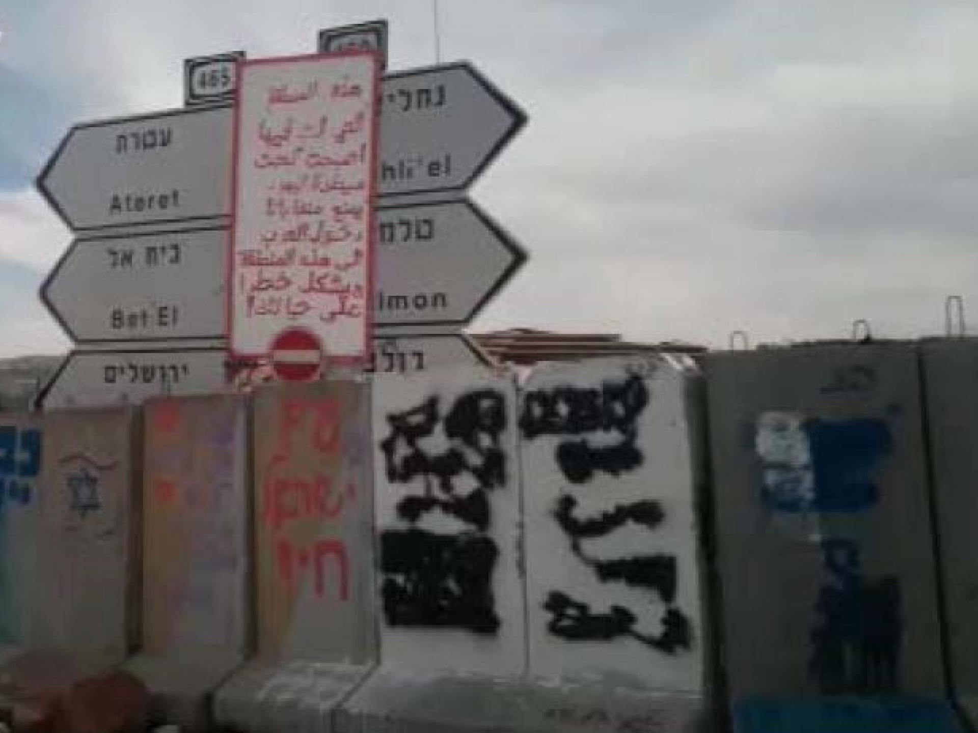השלט בערבית בצומת לכביש 450 מודיע שחל איסור על פלסטינים לעבור