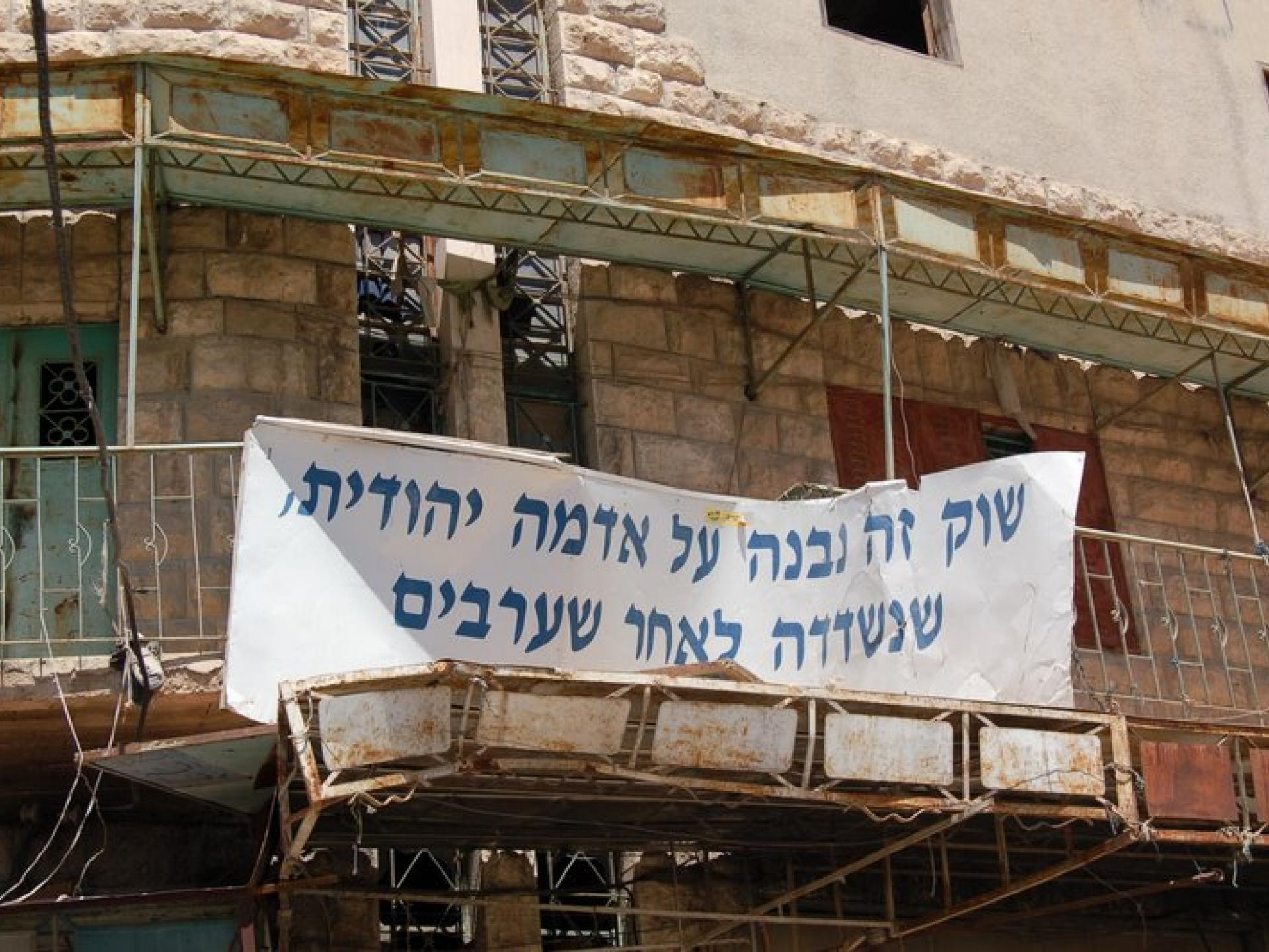 Hebron 13.07.07