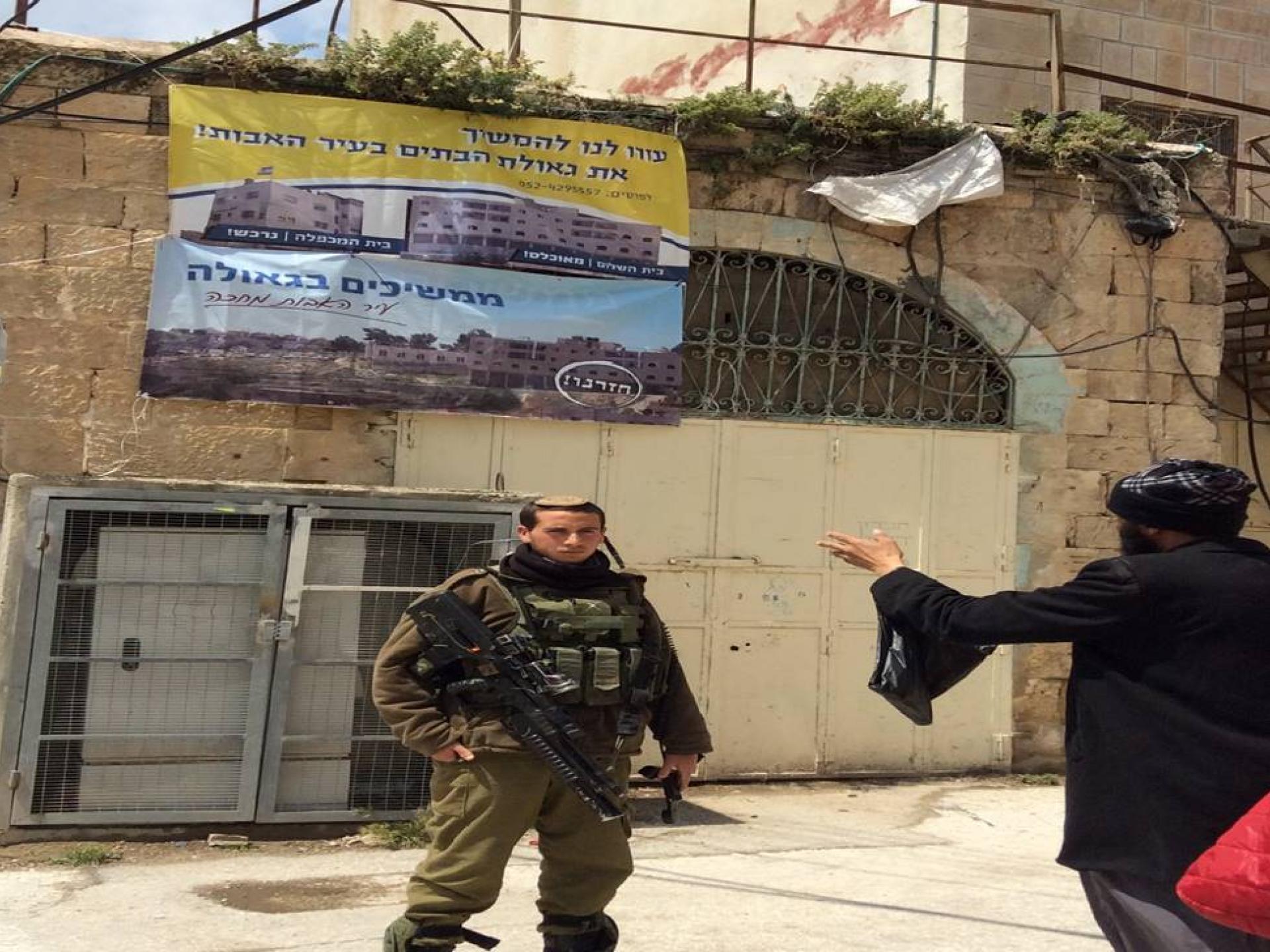 13.4.2015 Hebron חברון