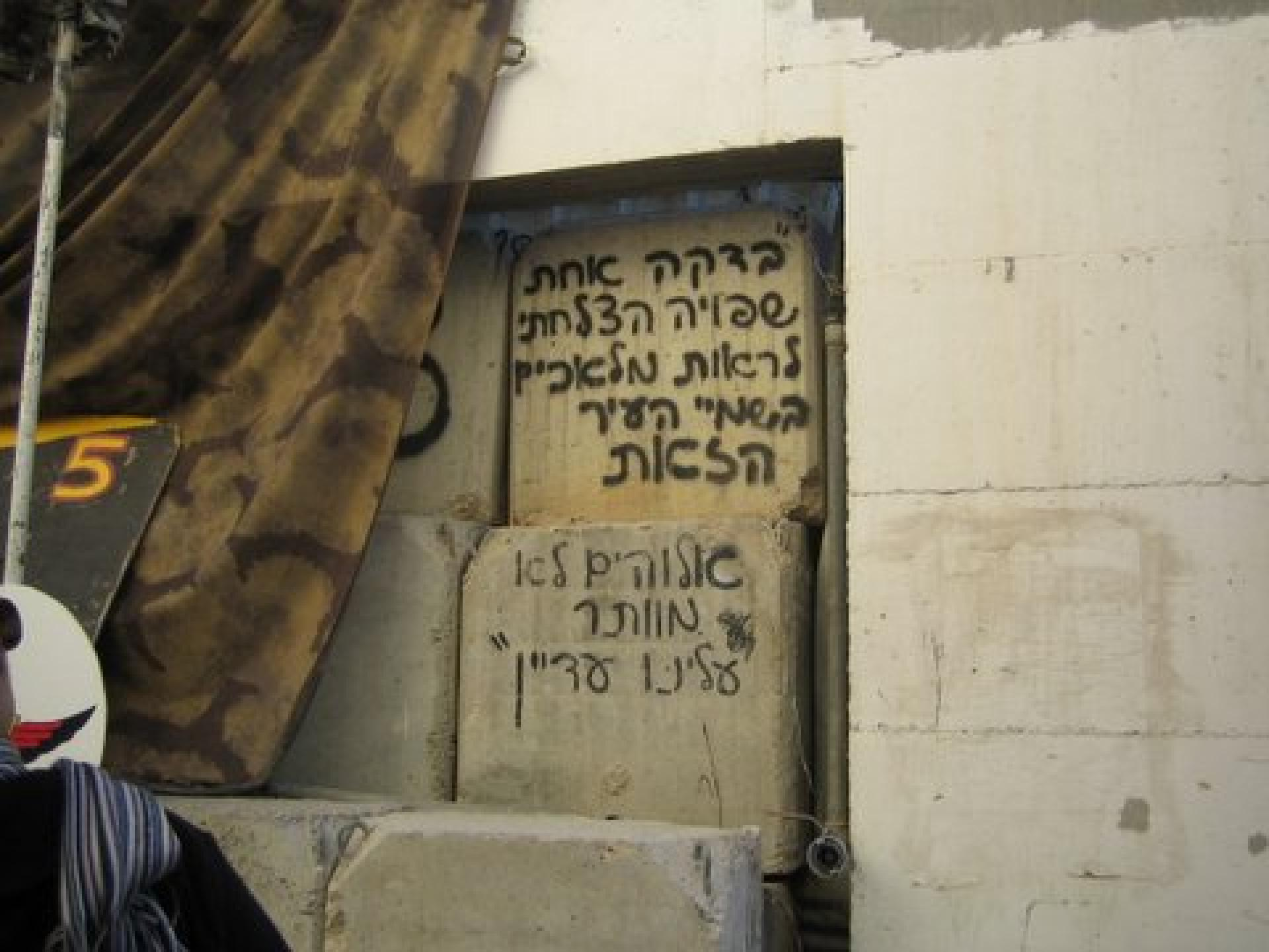 Hebron 15.01.08