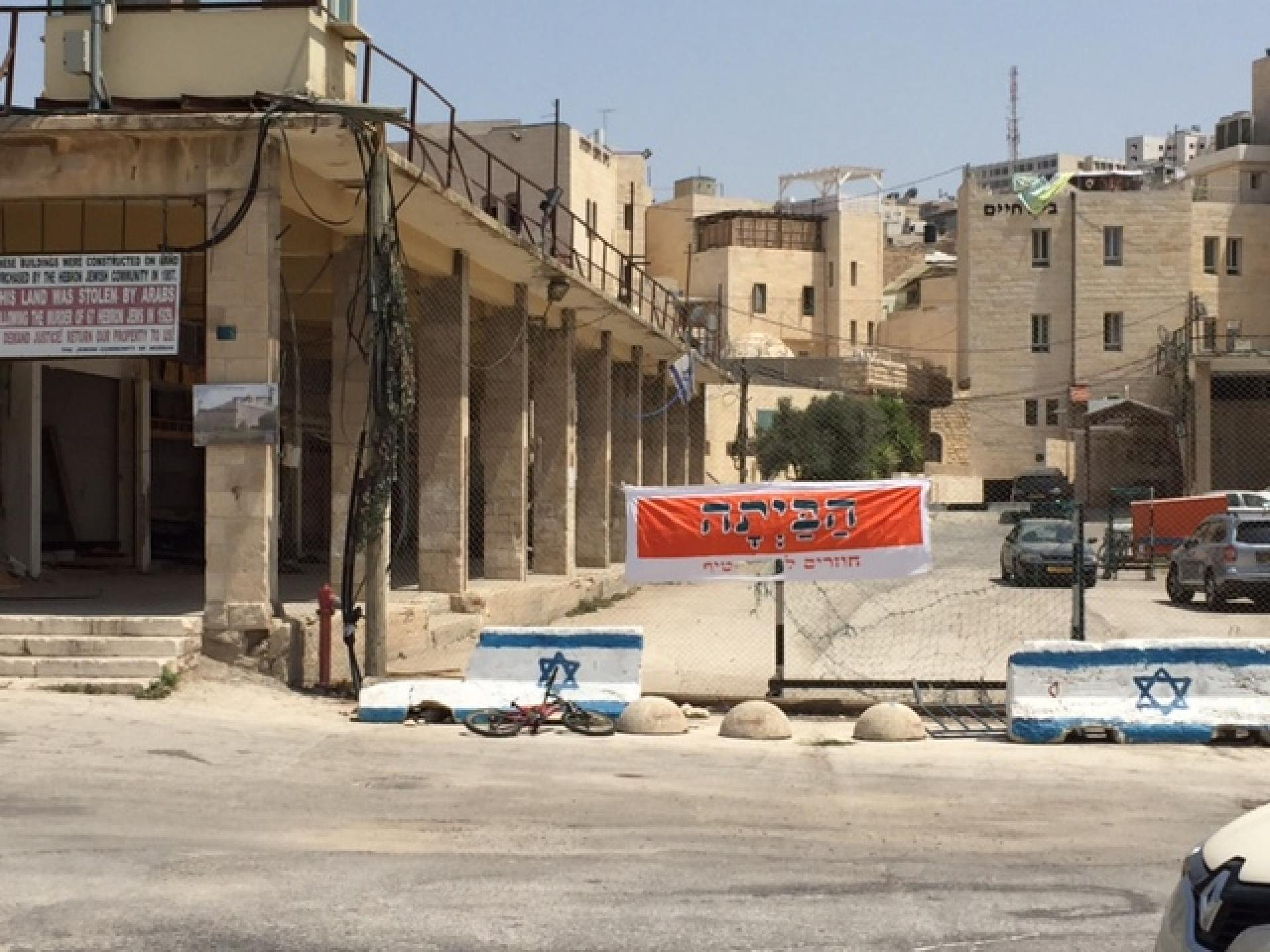 02.08.16 Hebron חברון