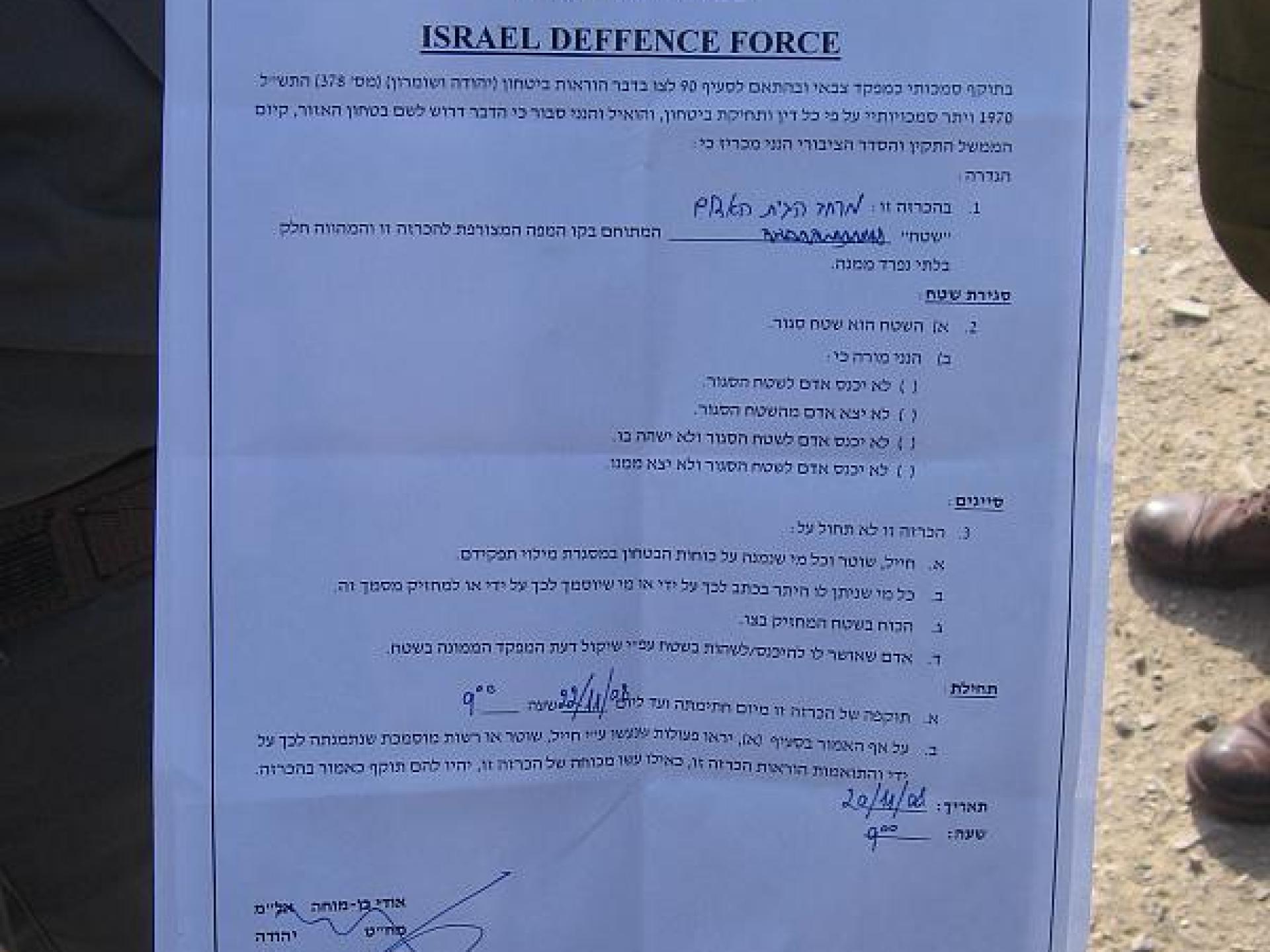 Hebron 20.11.08