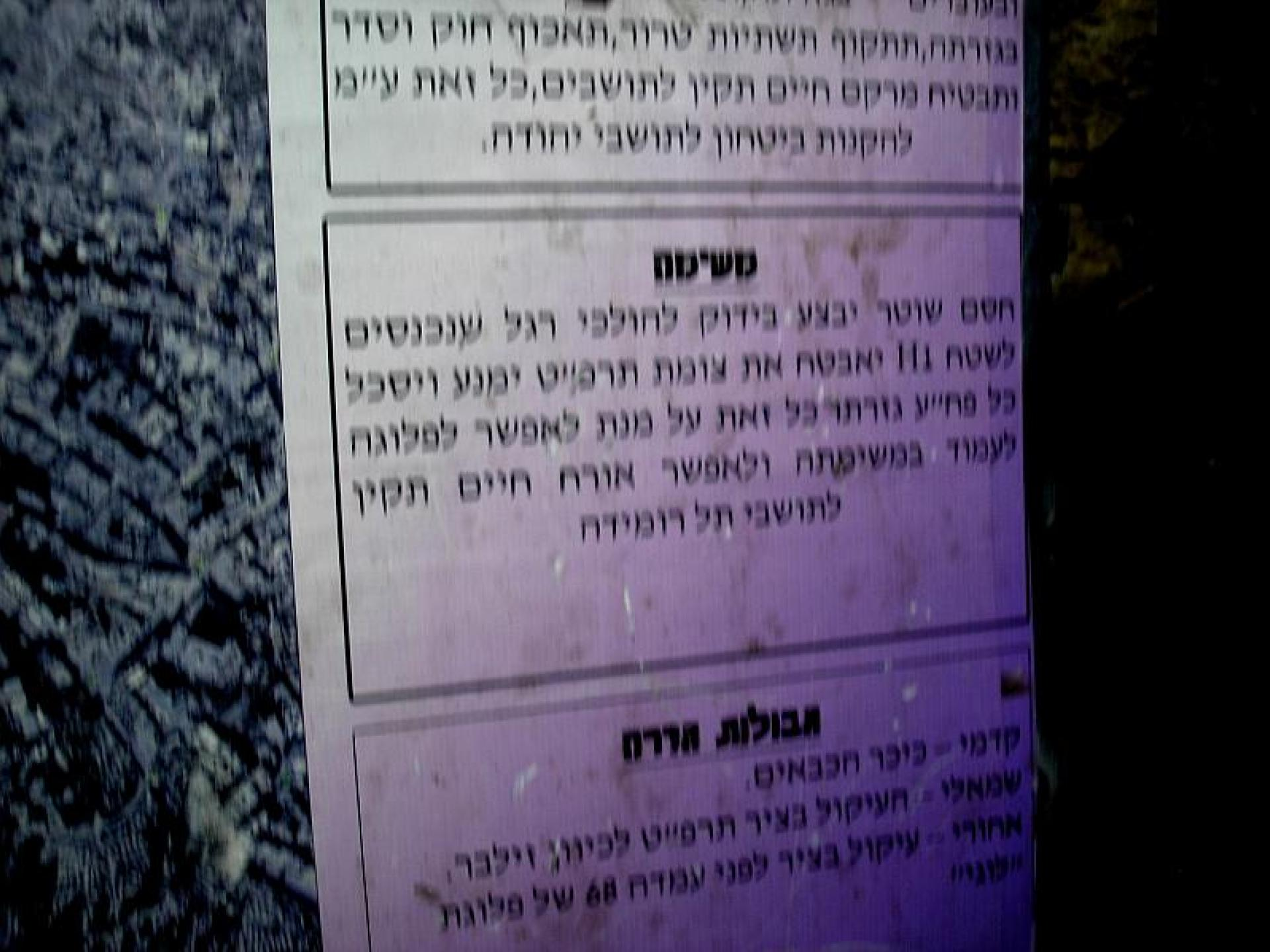 Hebron 11.02.09