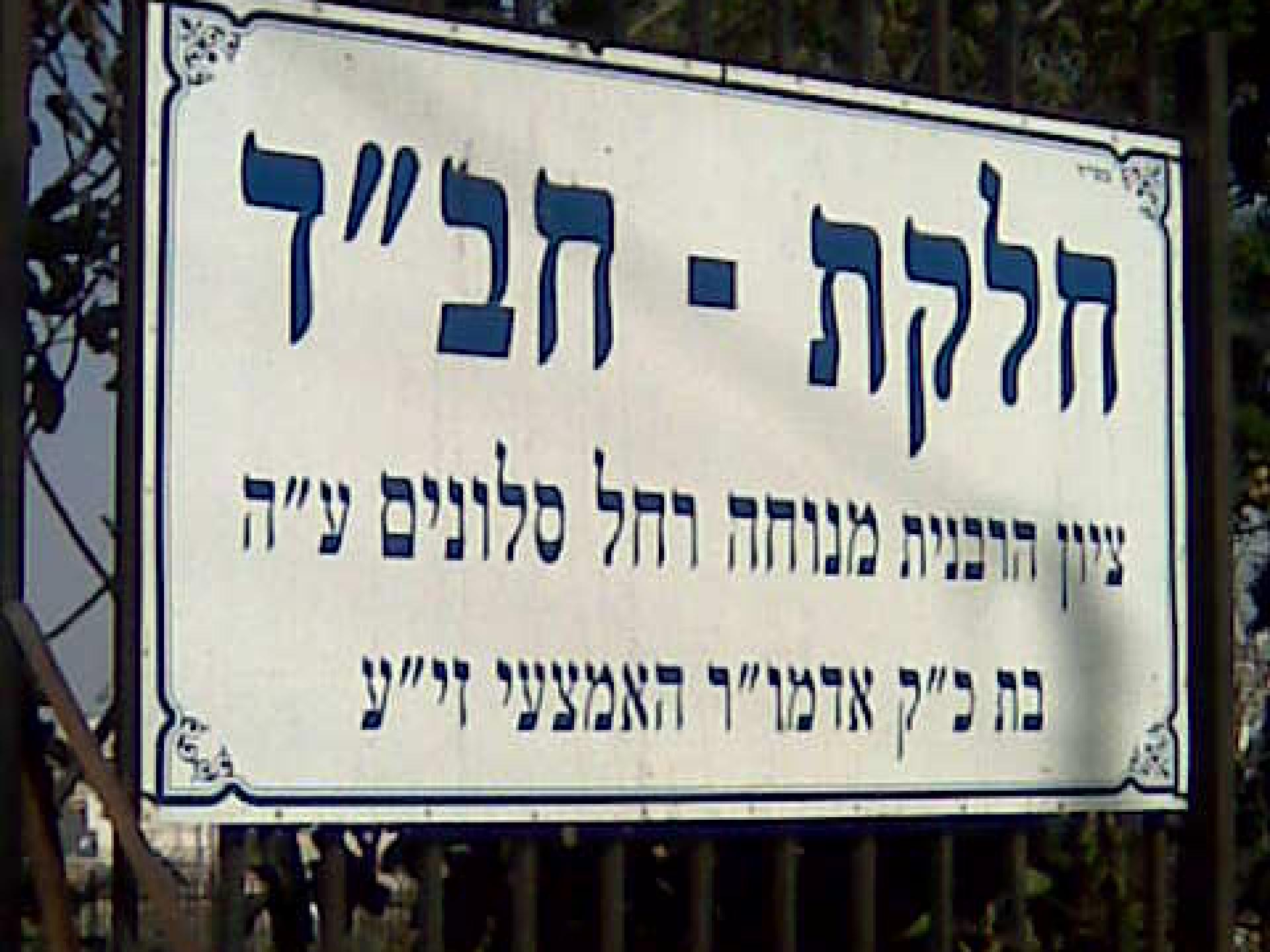 Hebron 11.10.09