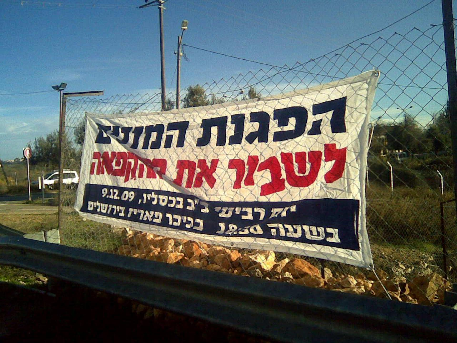 Hebron 20.12.09