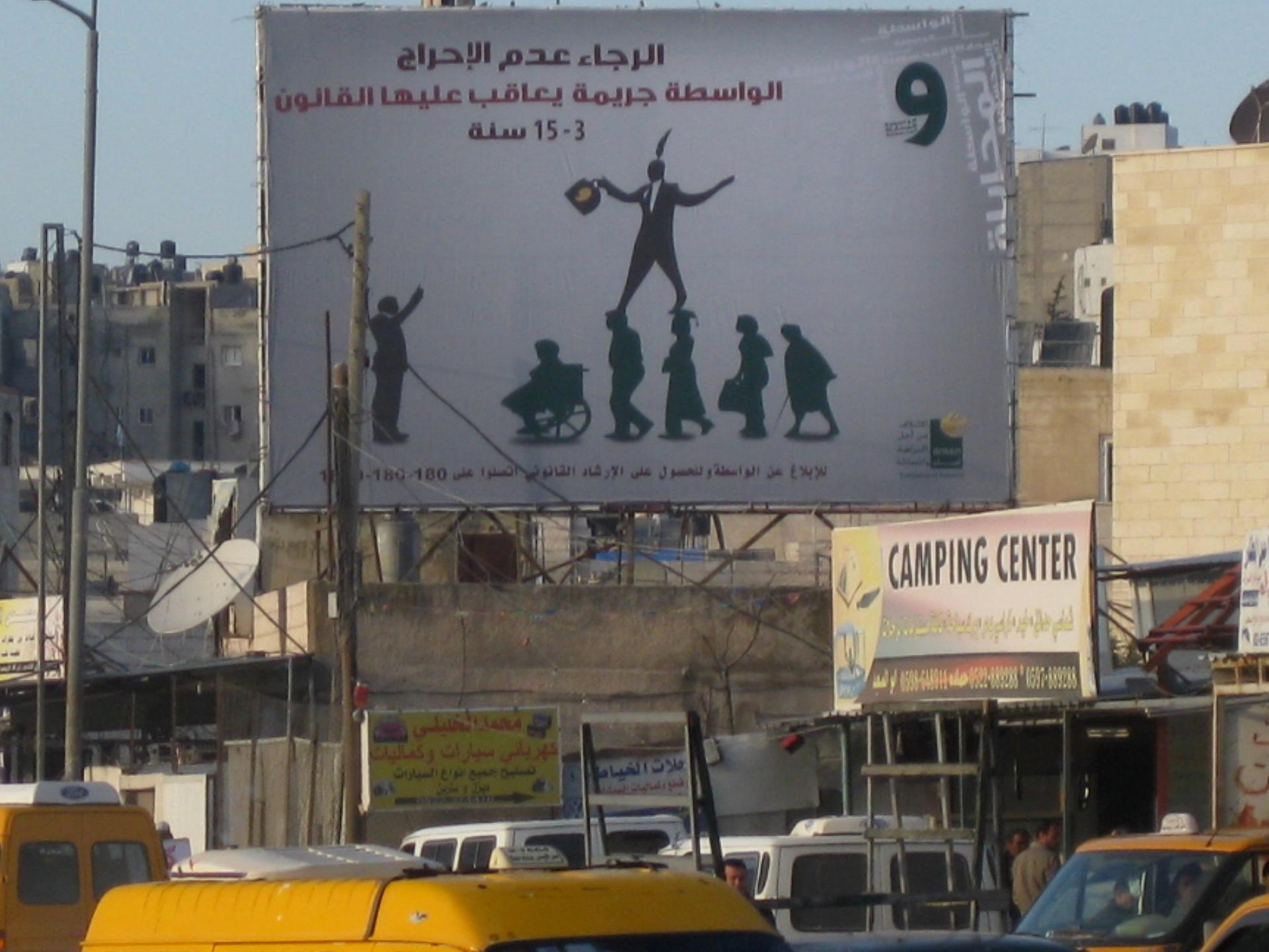 Qalandiya checkpoint 06.02.11