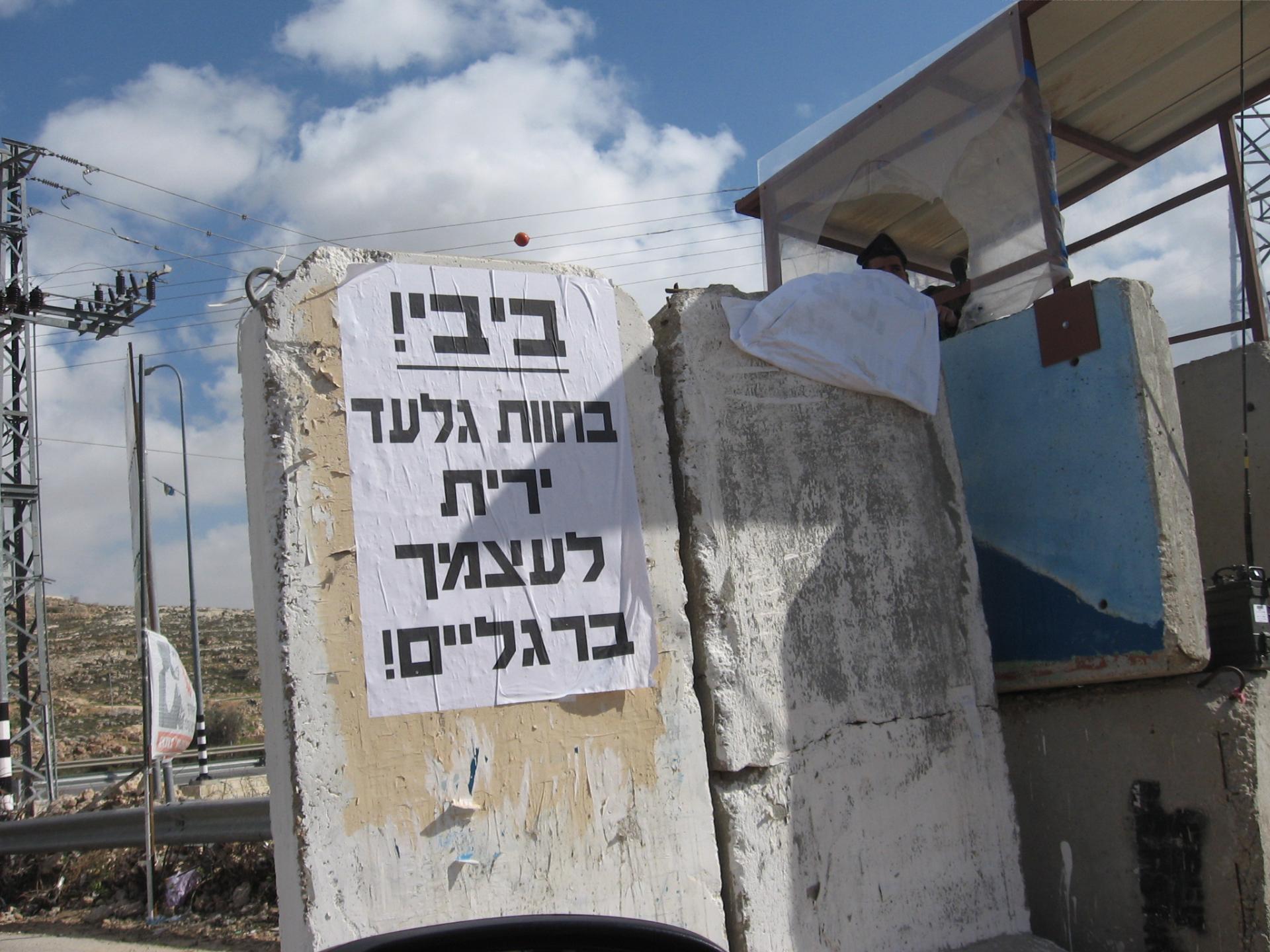 Hebron/Kiryat Arba 01.03.11