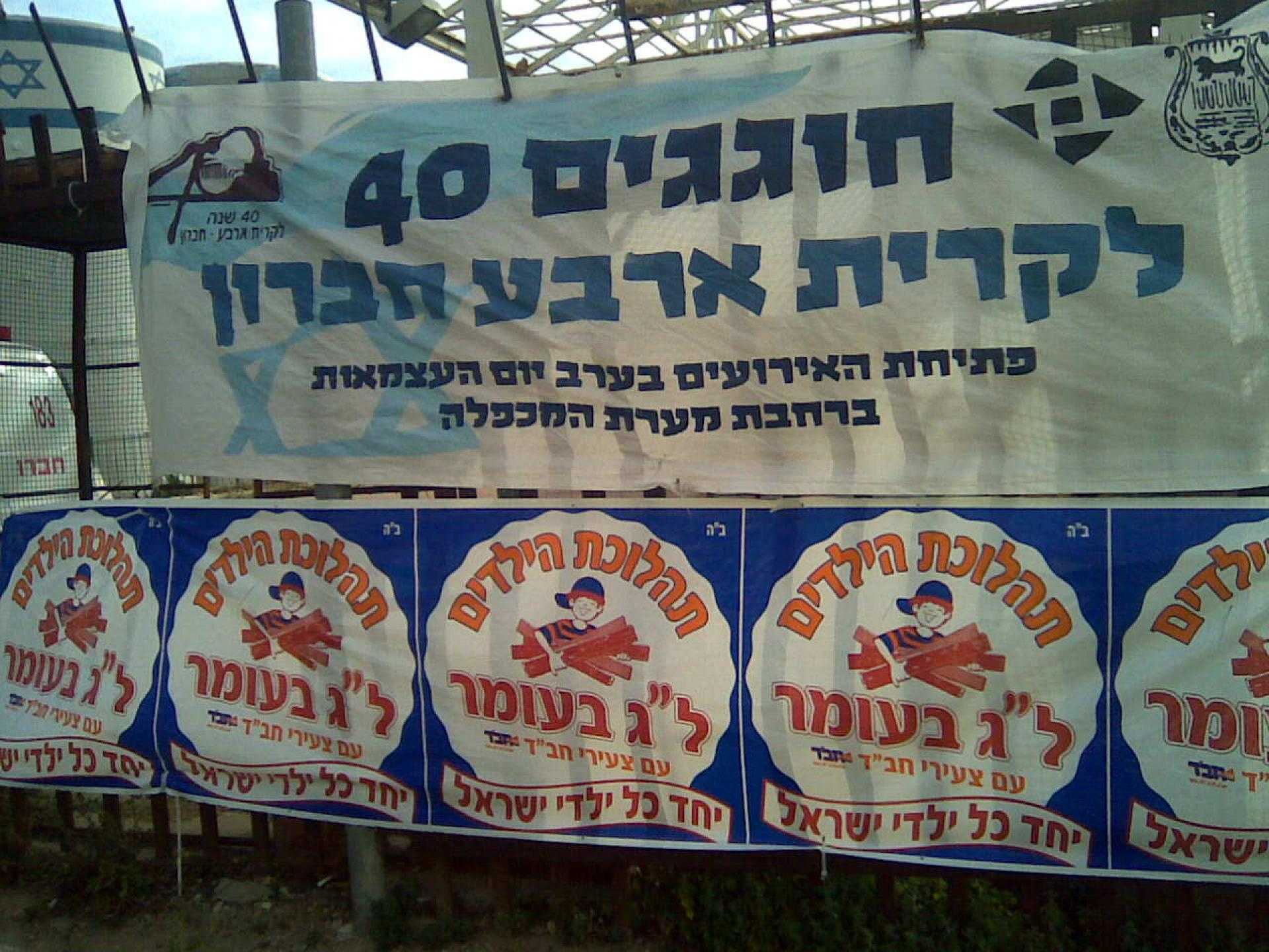 Kiryat Arba 22.05.11