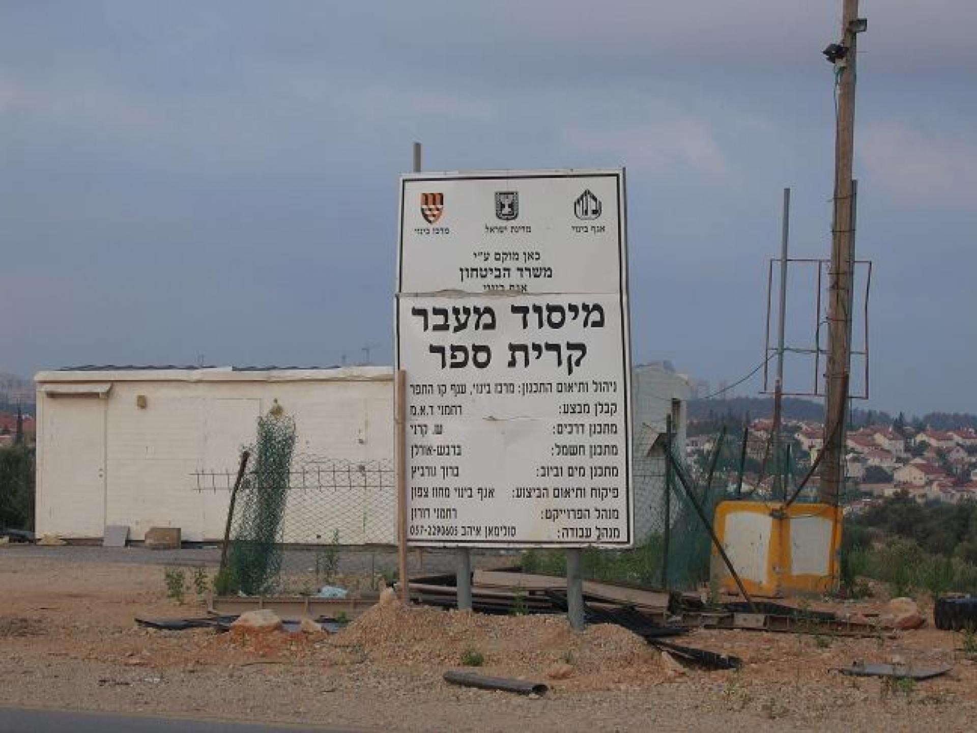 Ni'lin/Kiryat Sefer crossing 02.08.11