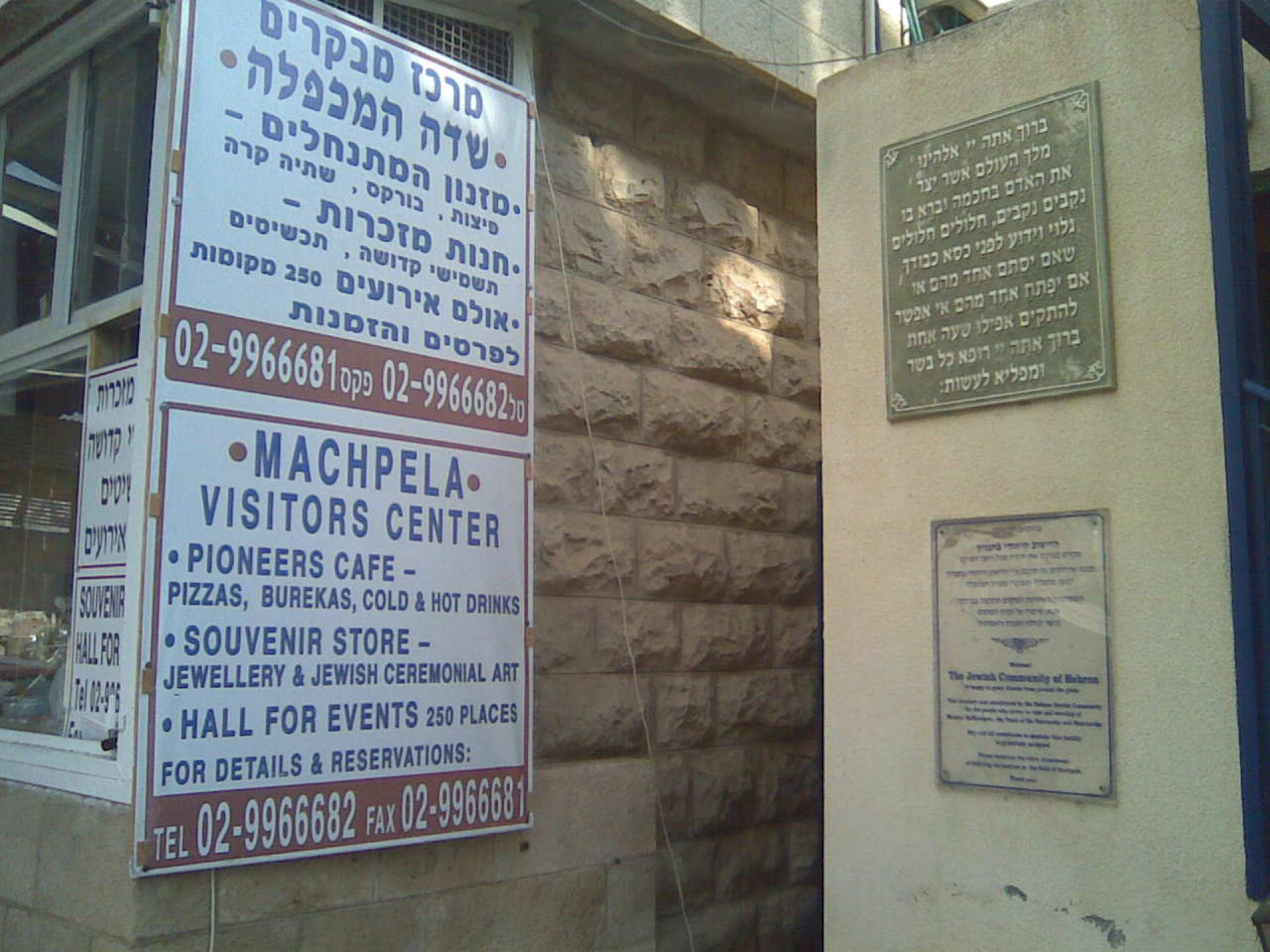 Gutnik Center, Hebron 14.08.11