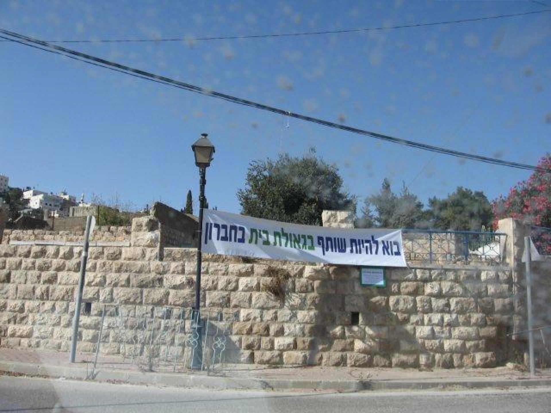Hebron 16.10.11