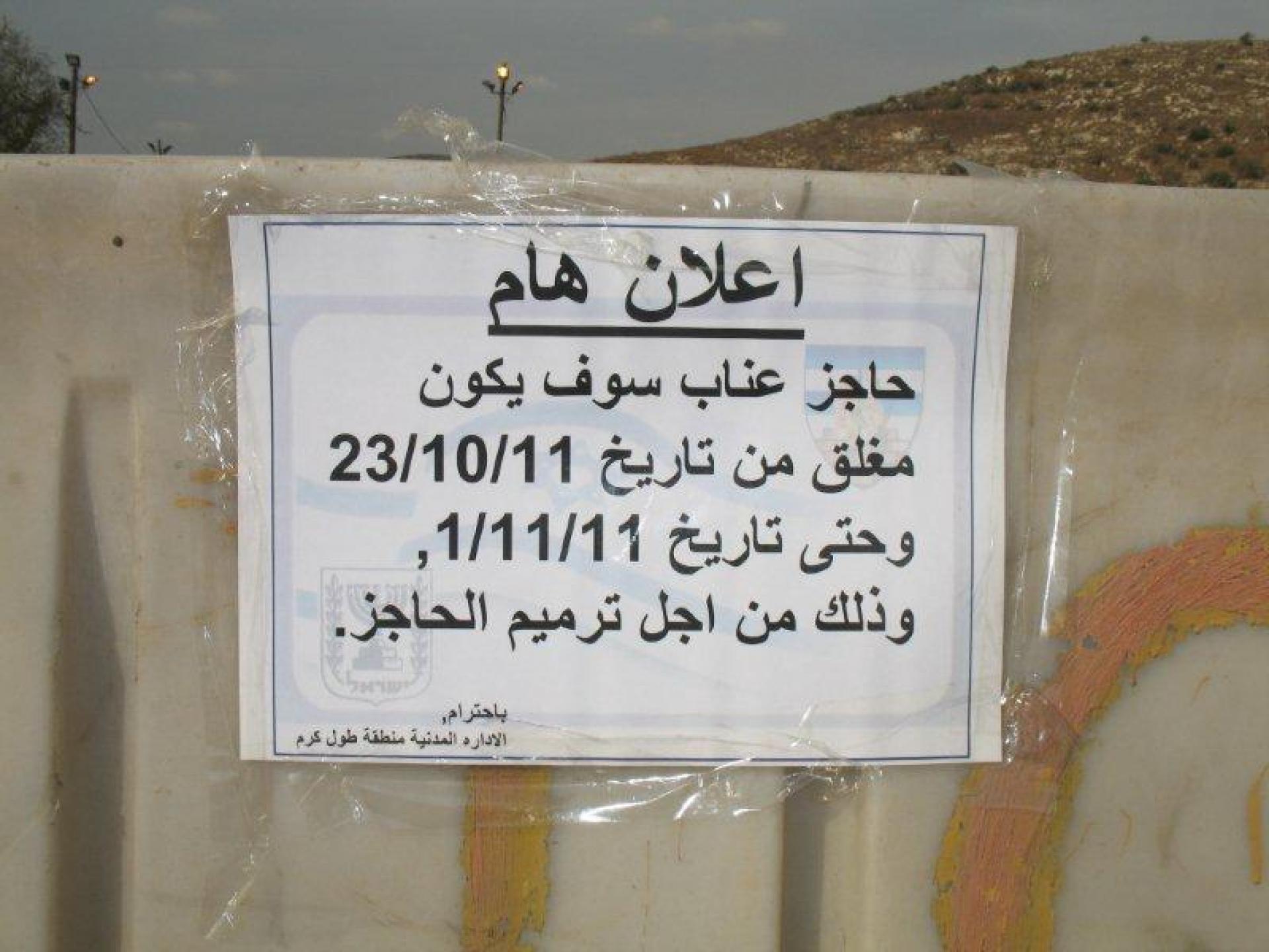 Anabta checkpoint 24.10.11