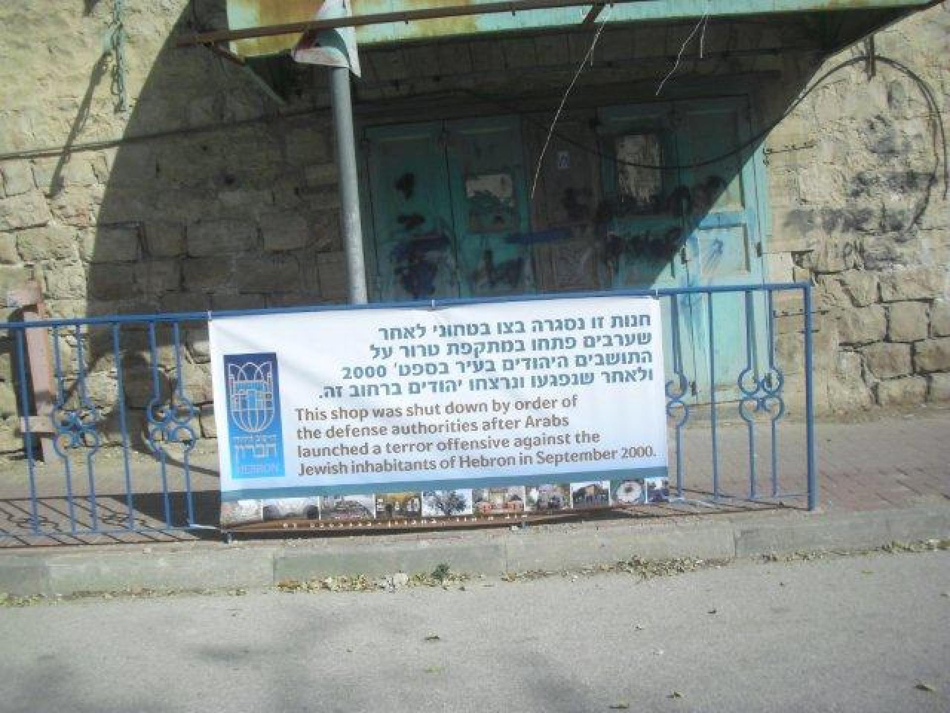 Hebron 19.12.11