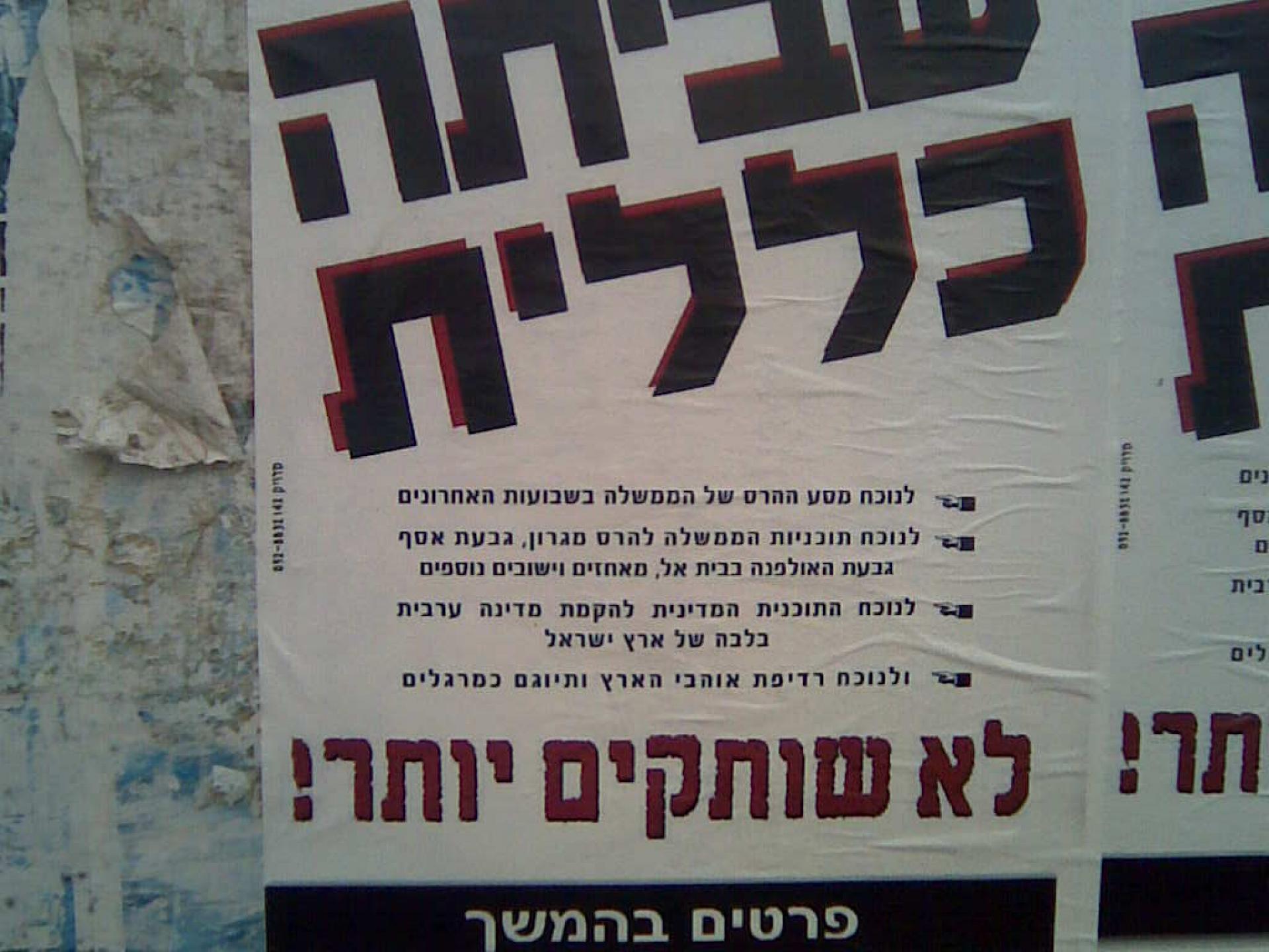Hebron 12.02.12
