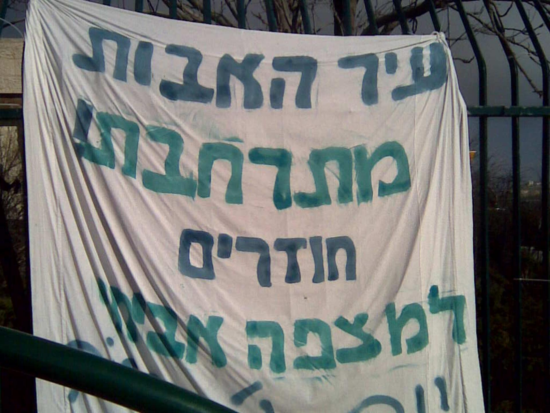 Hebron 26.02.12