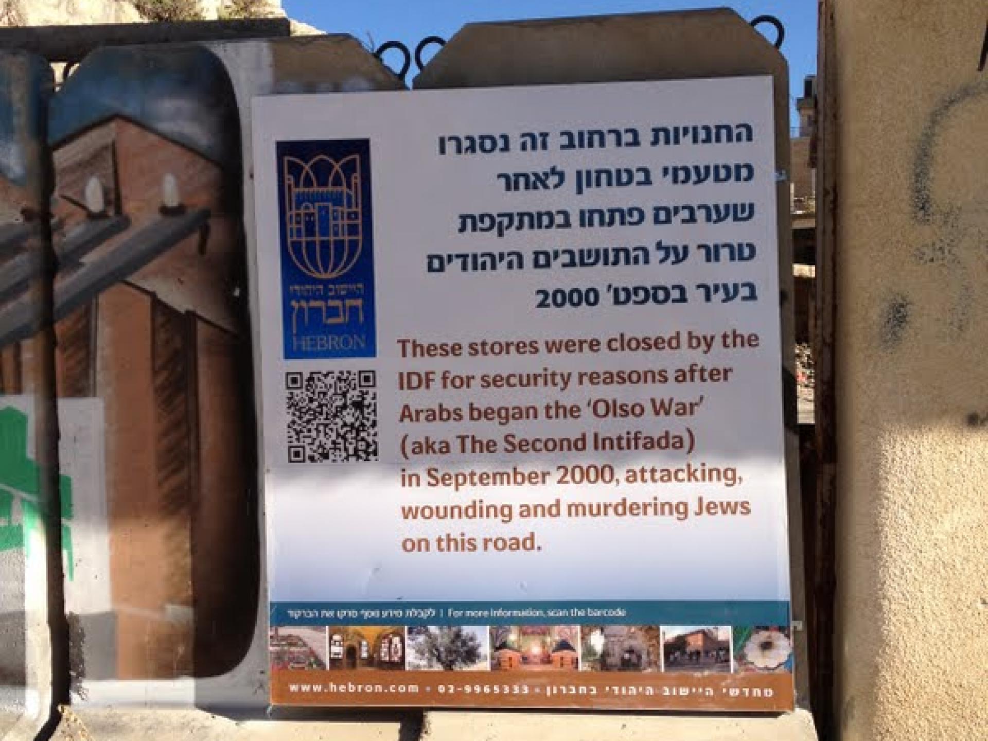 Hebron, Shuhada street 16.04.12