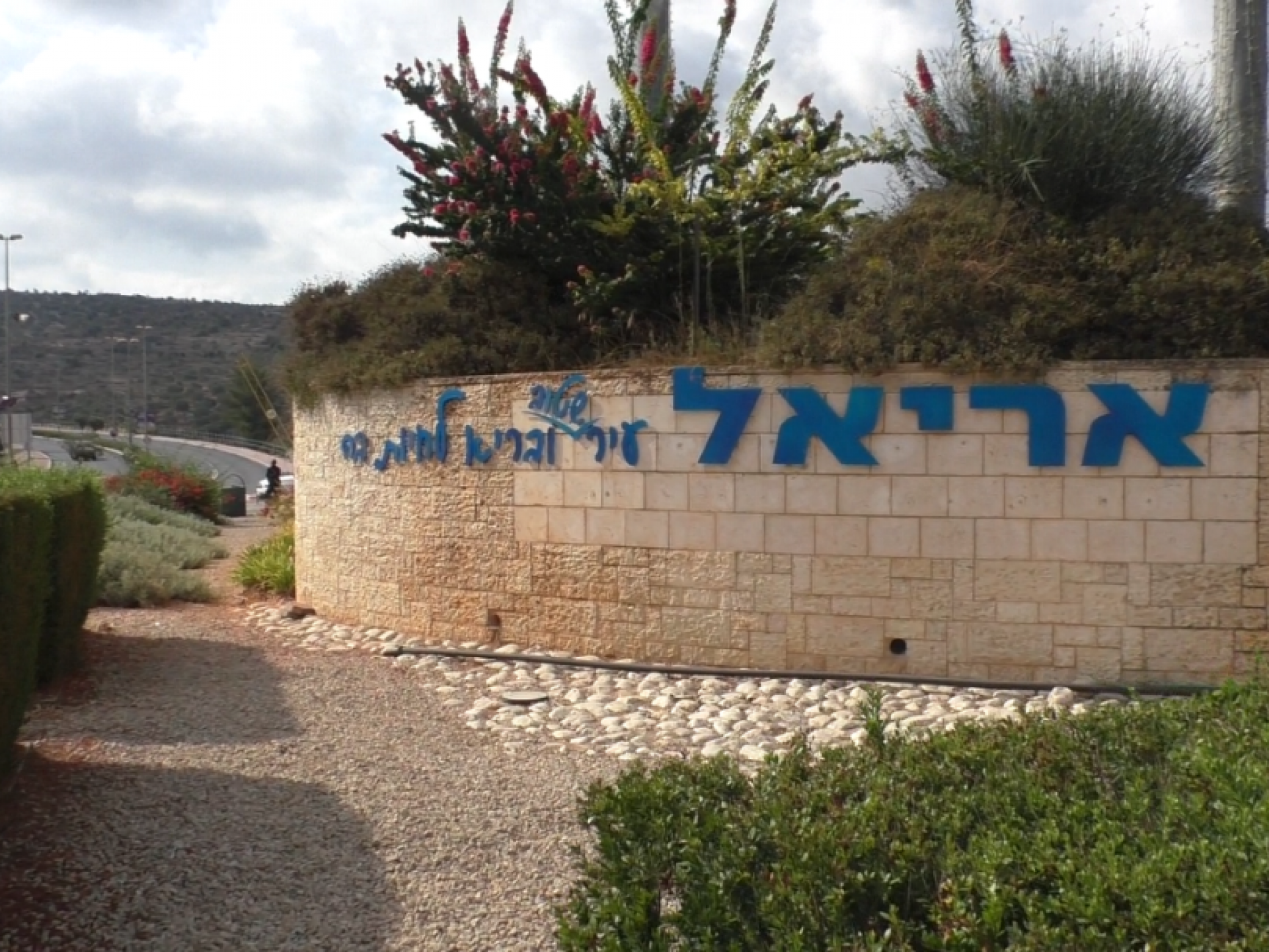 """Signage at the entrance to the Ariel settlement – """"A town where life is healthy and good"""""""