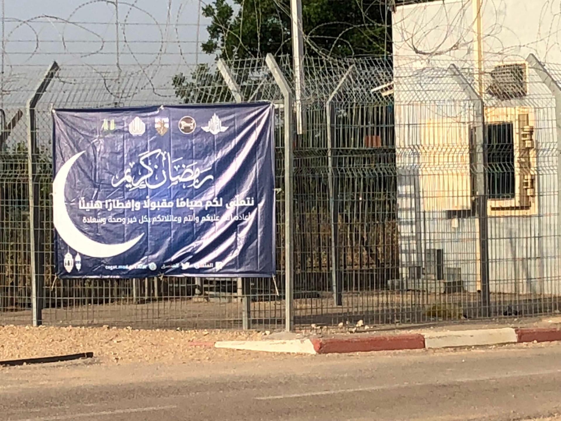 שלט עם ברכה לרמדאן