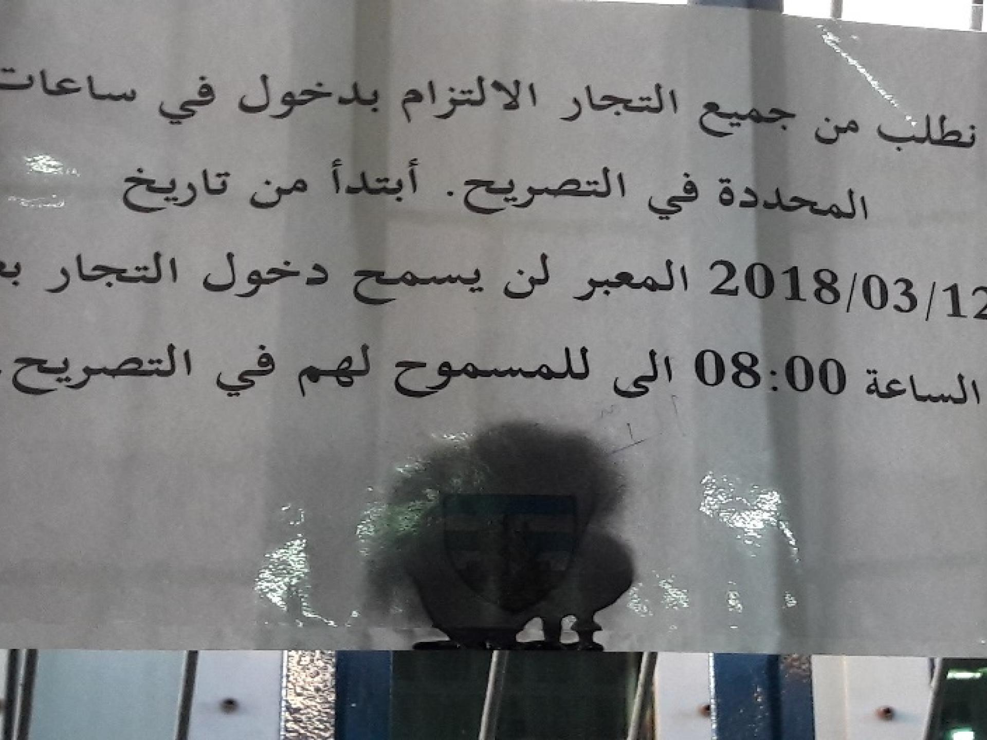 The Civil Administration emblem was sprayed with black paint