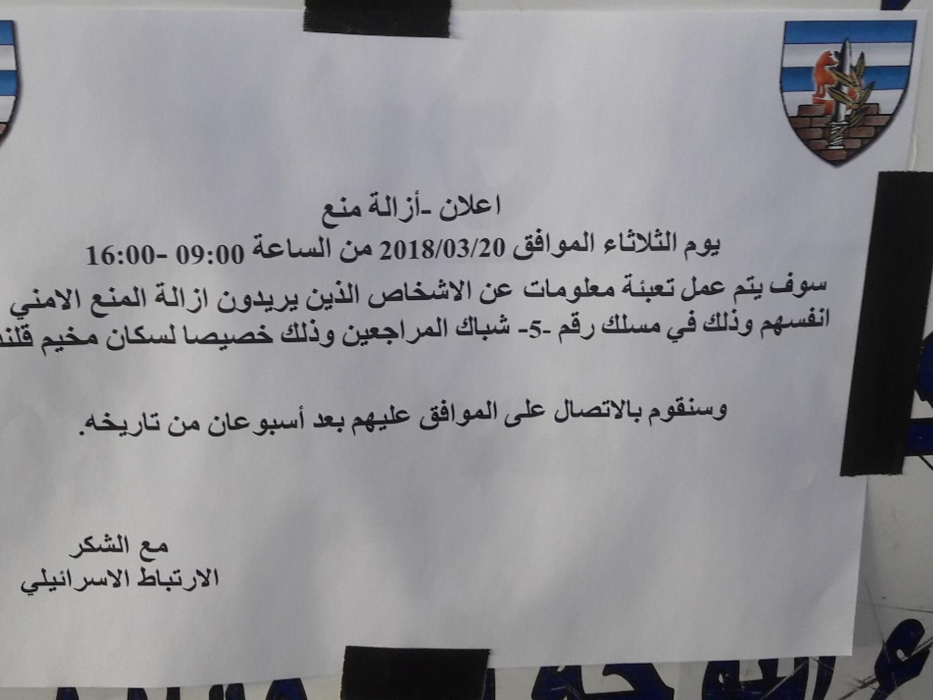 """""""day of cancellation of refusals"""" for residents of the Qalandiya camp"""