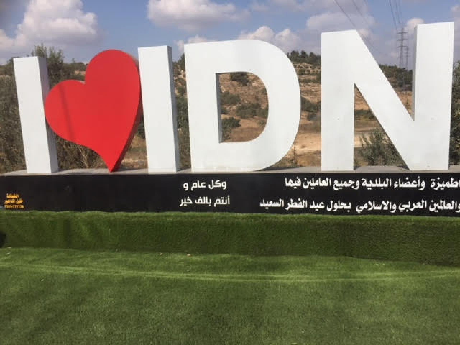 The sign at the entance to Idna