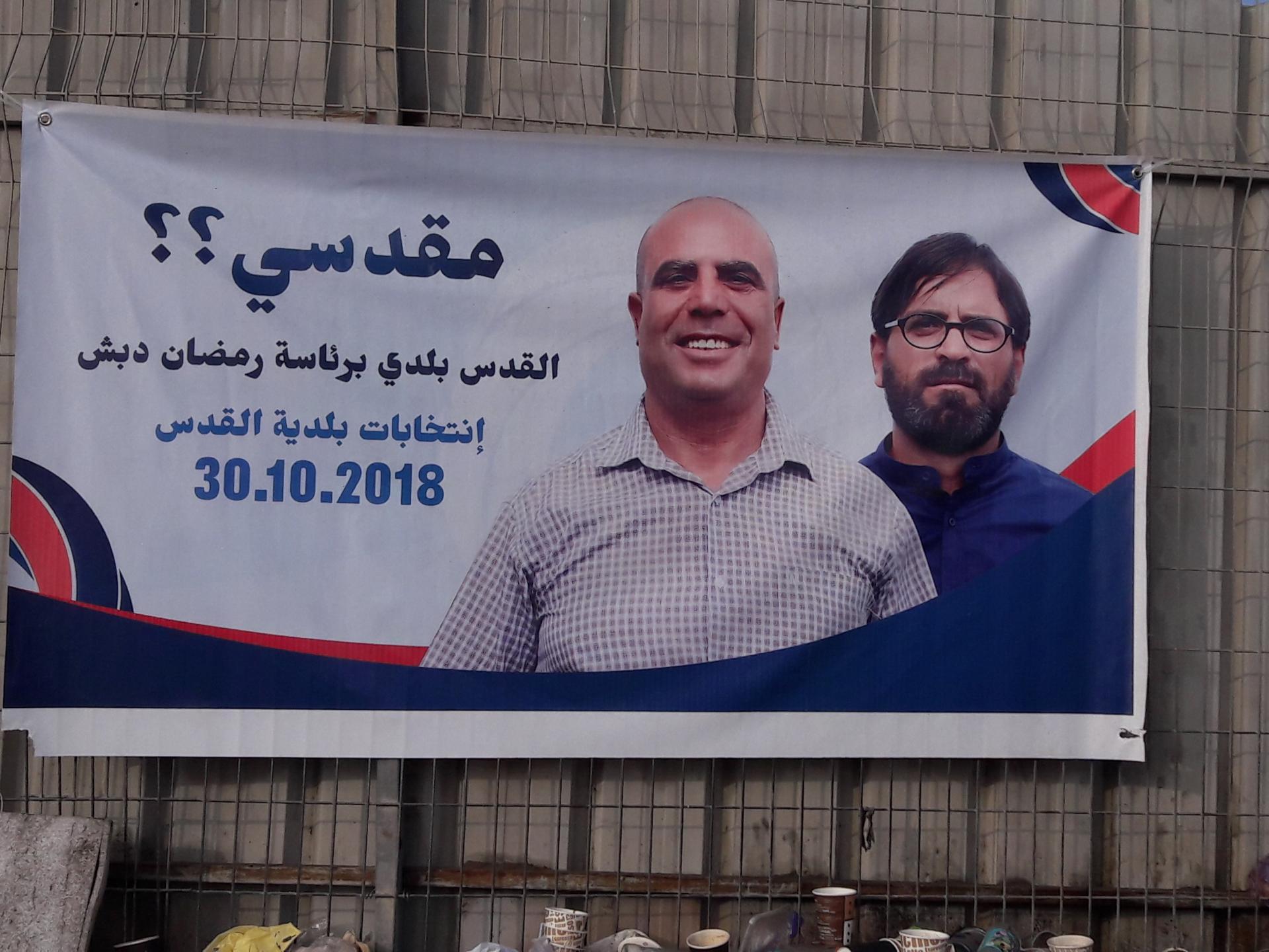שלט על הרשימה הערבית למועצת העיר