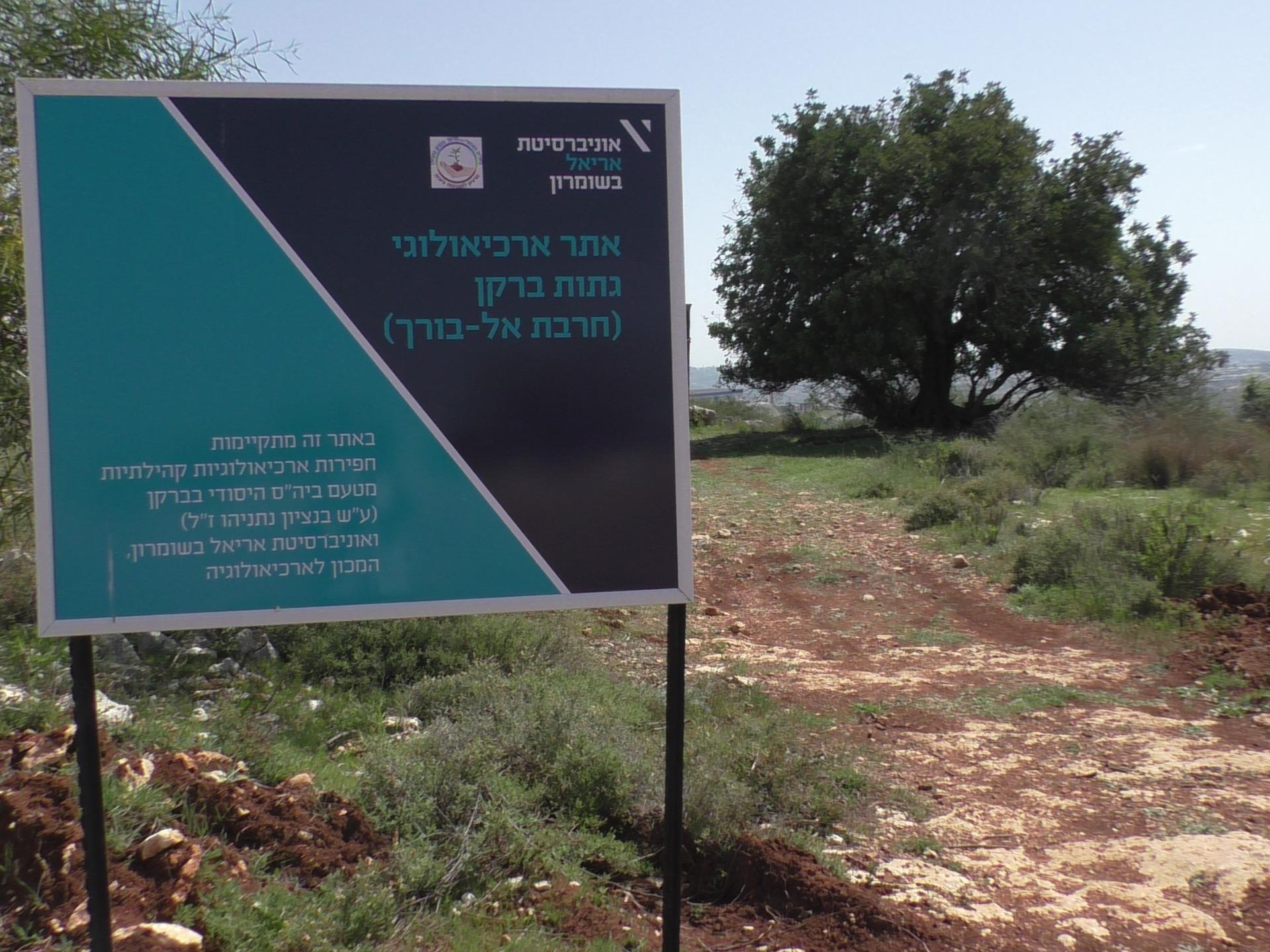 Barkan archaeological site