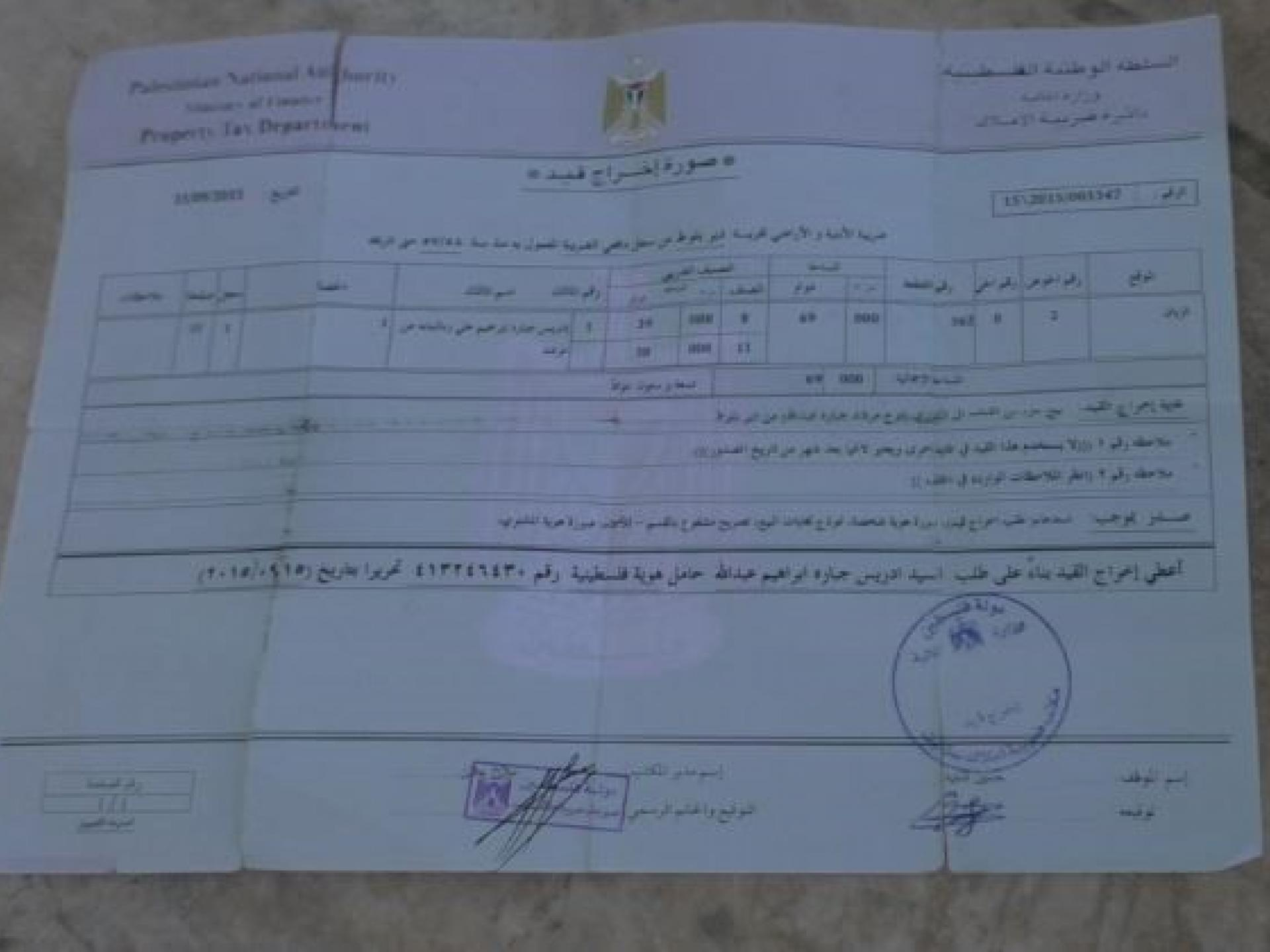 The legal document on land distribution