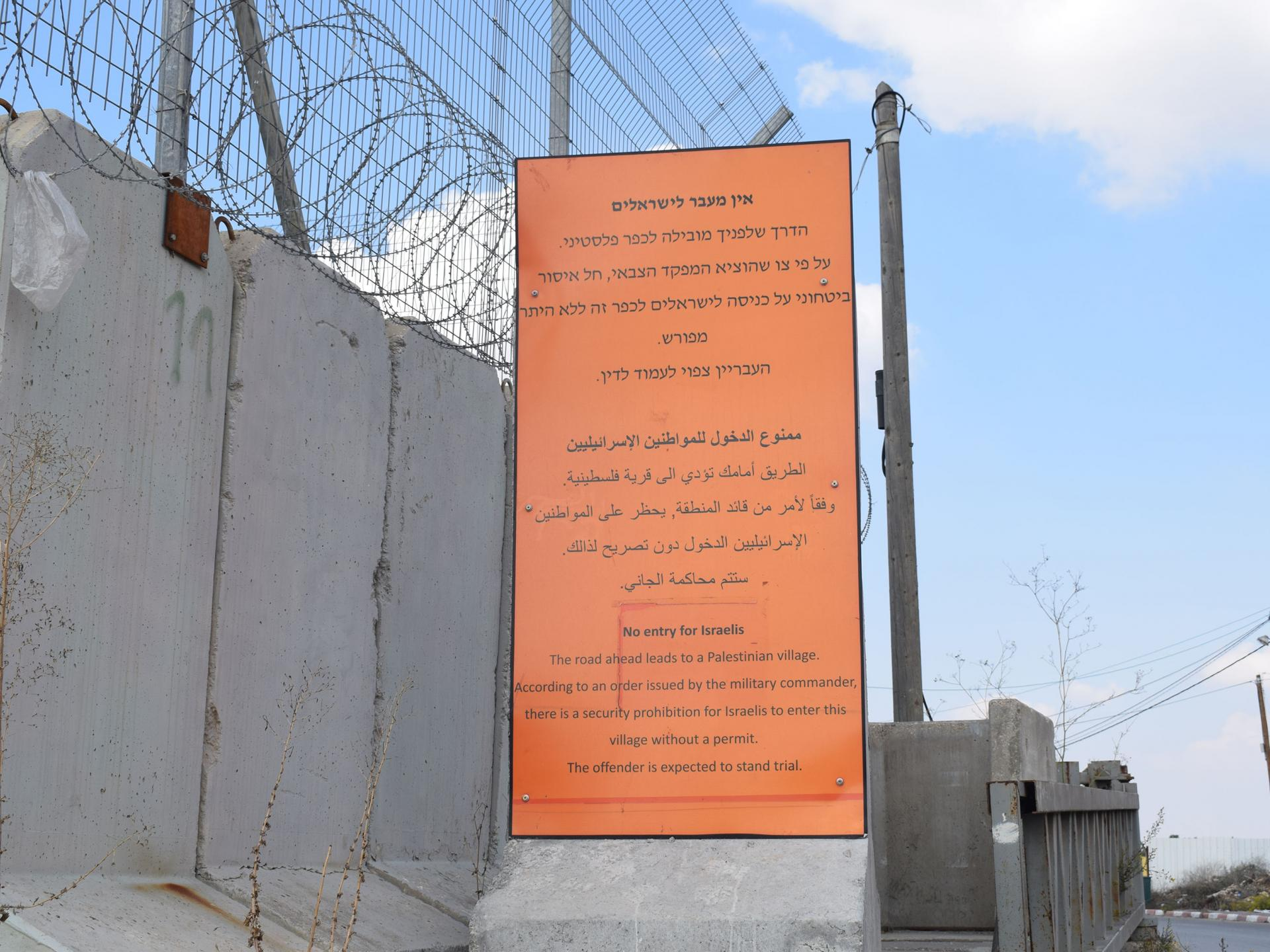 Hares village – no entry to Israelis