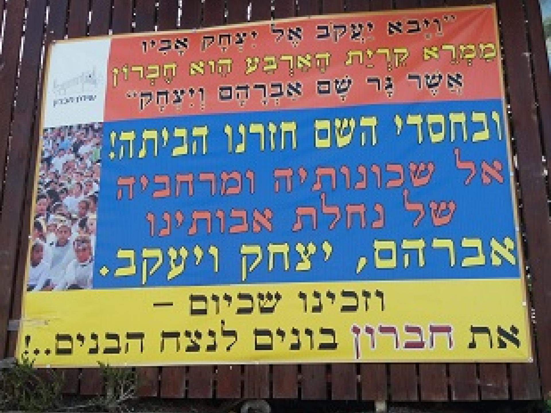 The advertisement in Hebron and Kiryat Arba