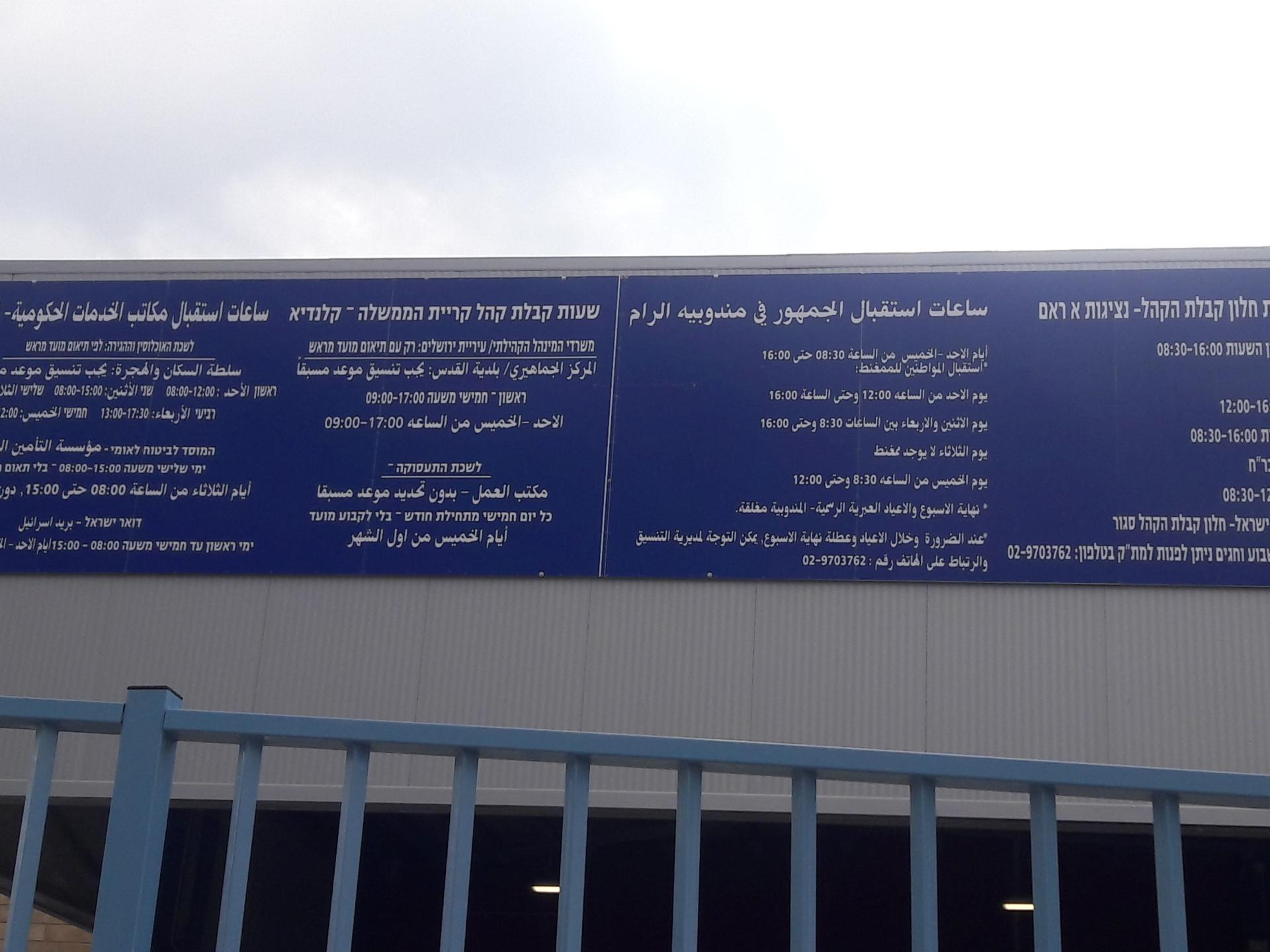 A sign directing to services provided near the new checkpoint