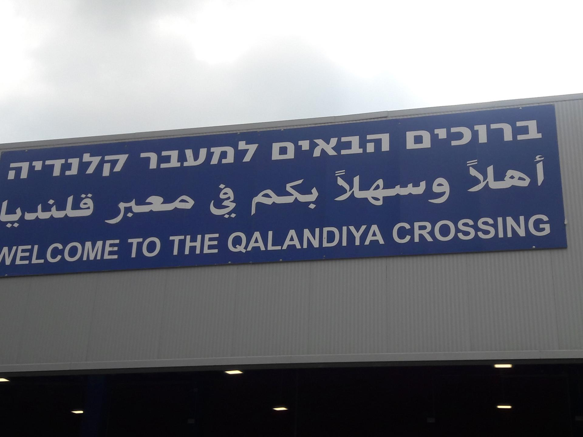 Entrance to the new checkpoint