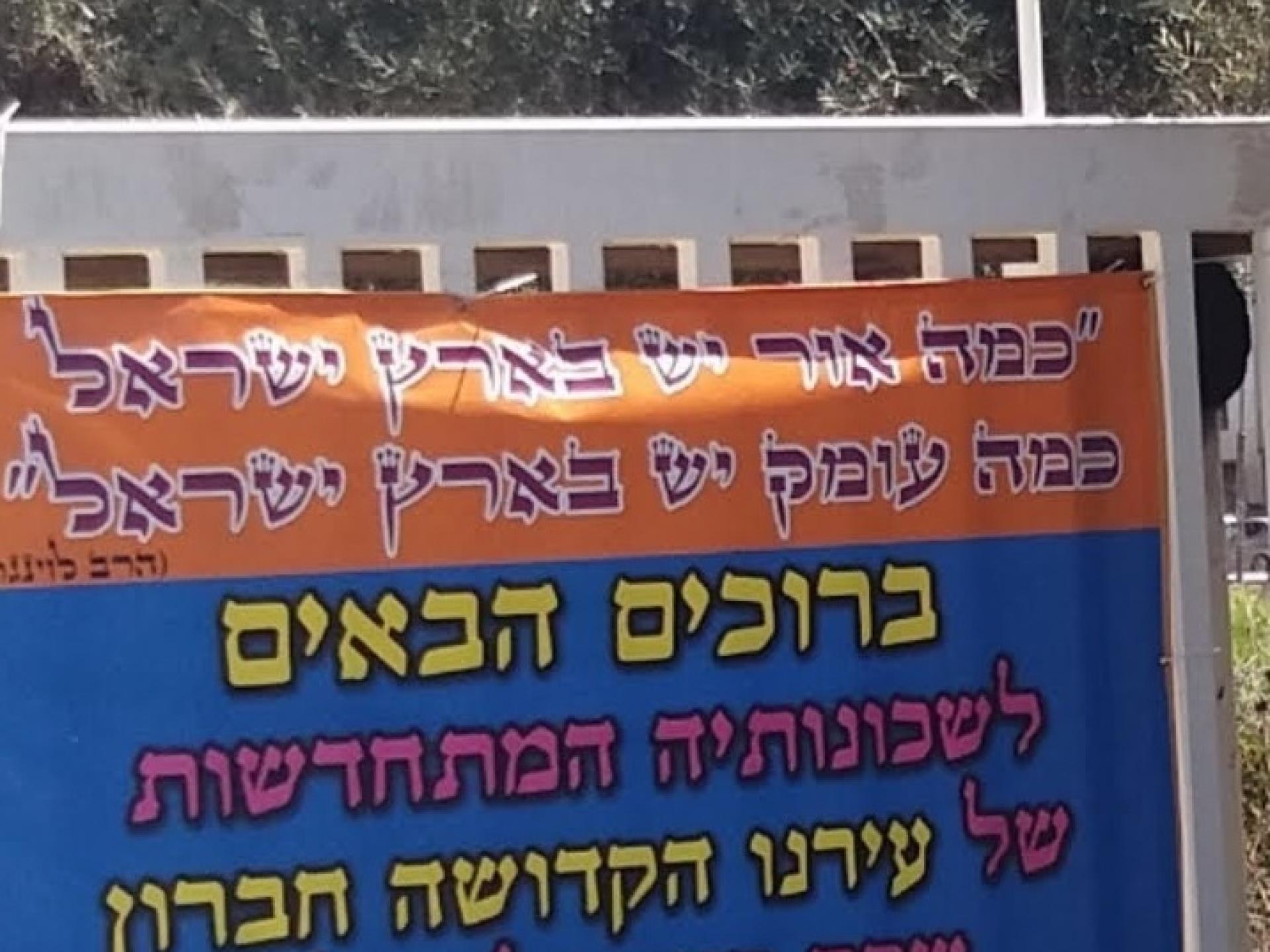 שלט חדש שנתלה באיזורים שונים בחברון מספר שוב את כל הספור