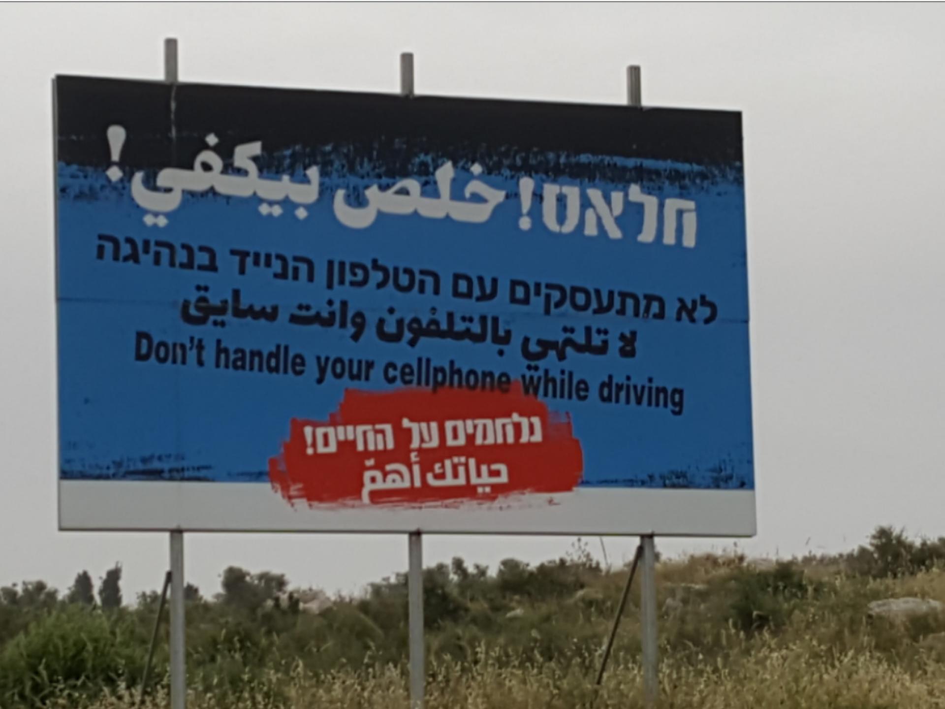 """שלט במחסום חרמש: """"נלחמים על החיים"""""""