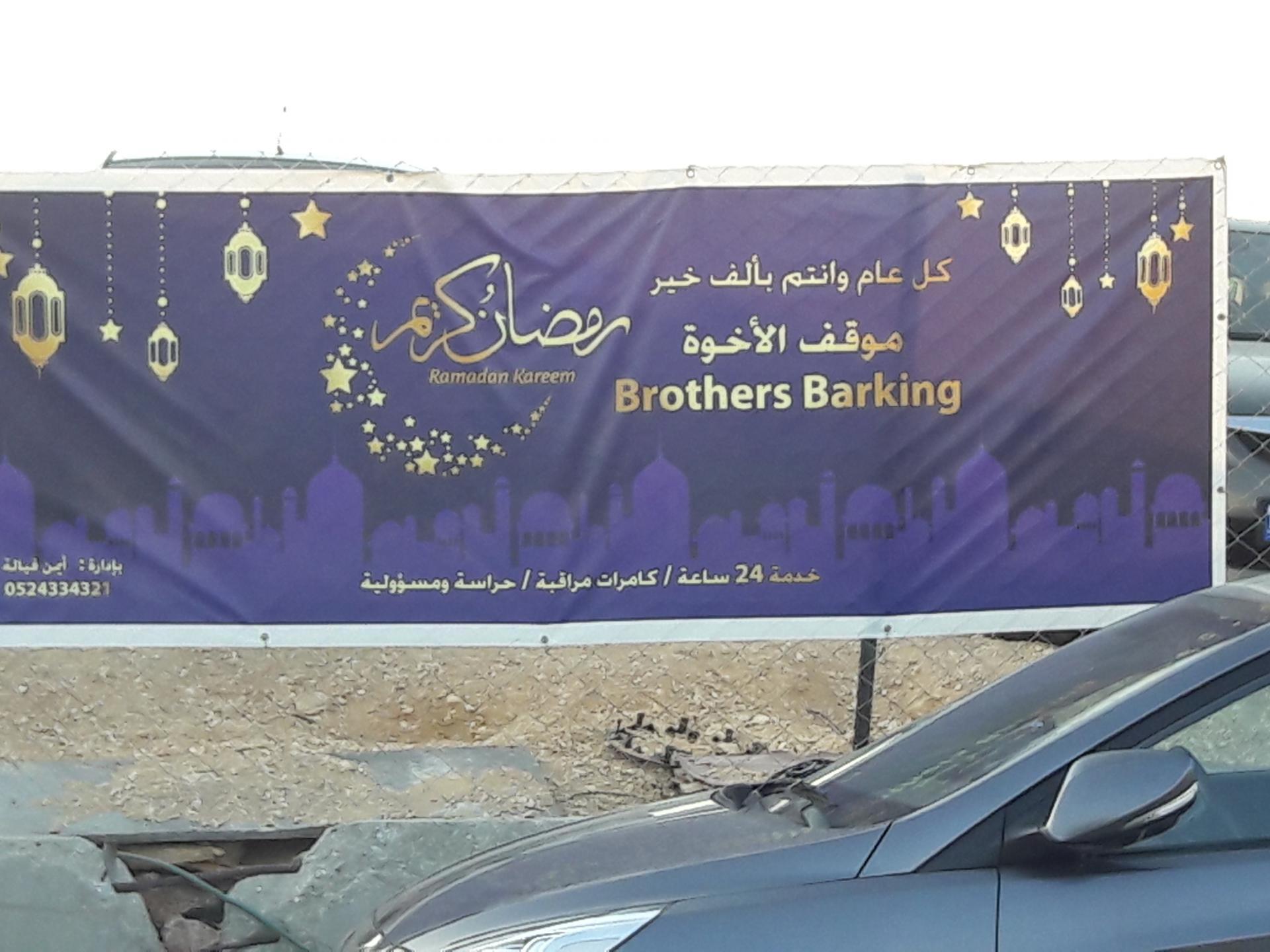 שלט ברכות לרמדאן מטעם חניית האחים