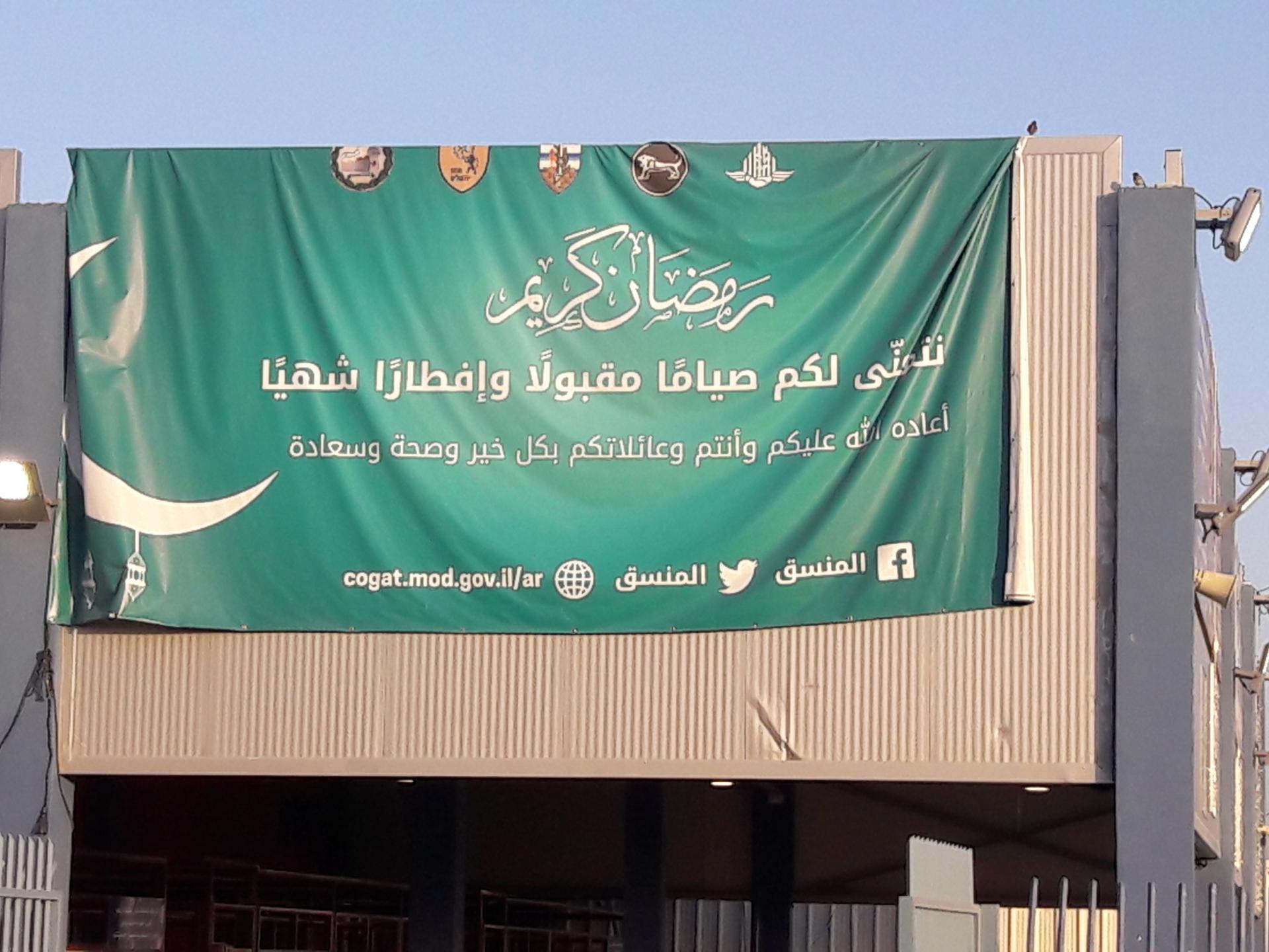 שלט ברכה לרמדאן על הכניסה למחסום החדש