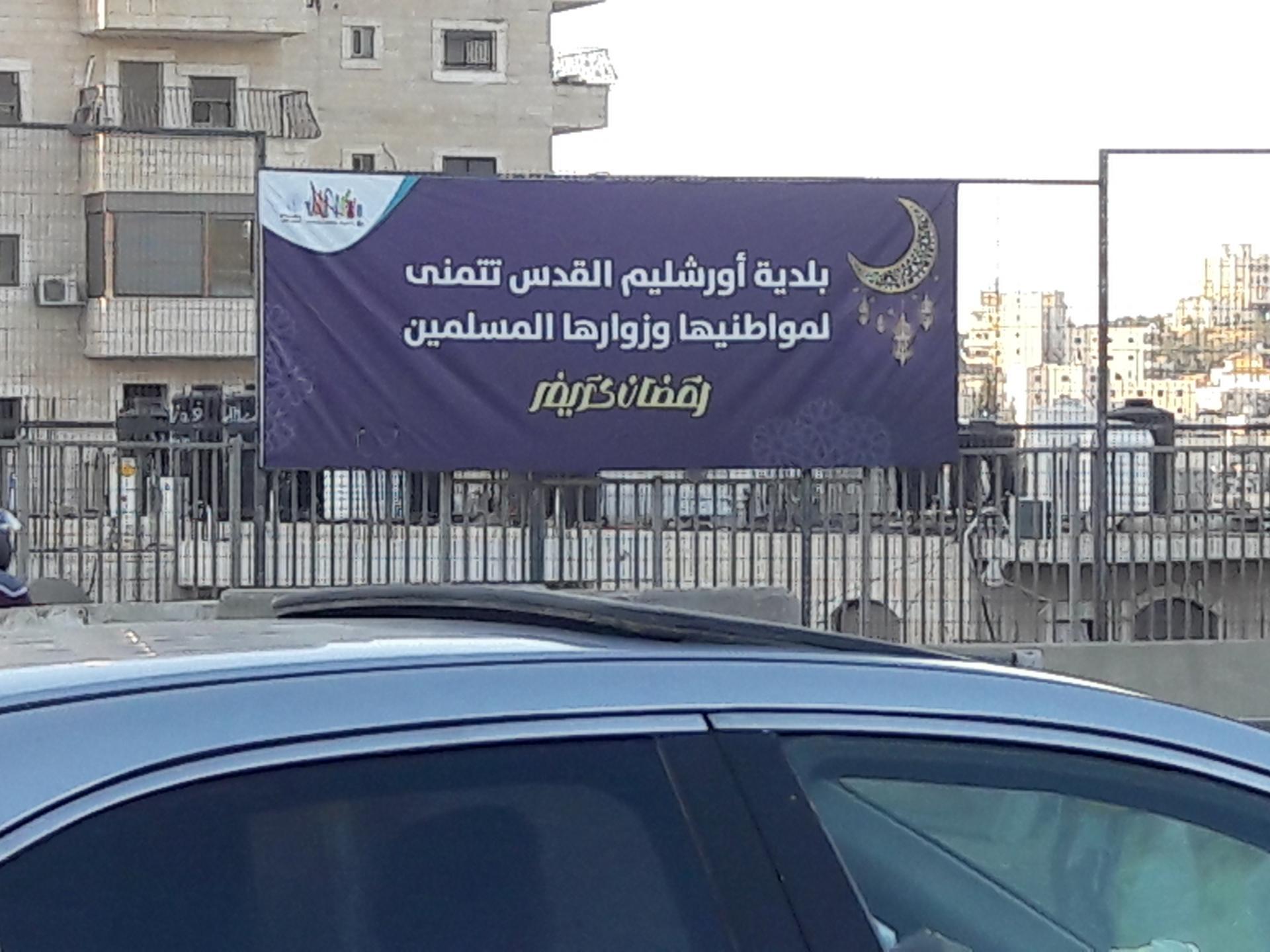 שלט ברכה לרמדאן מטעם עיריית ירושלים