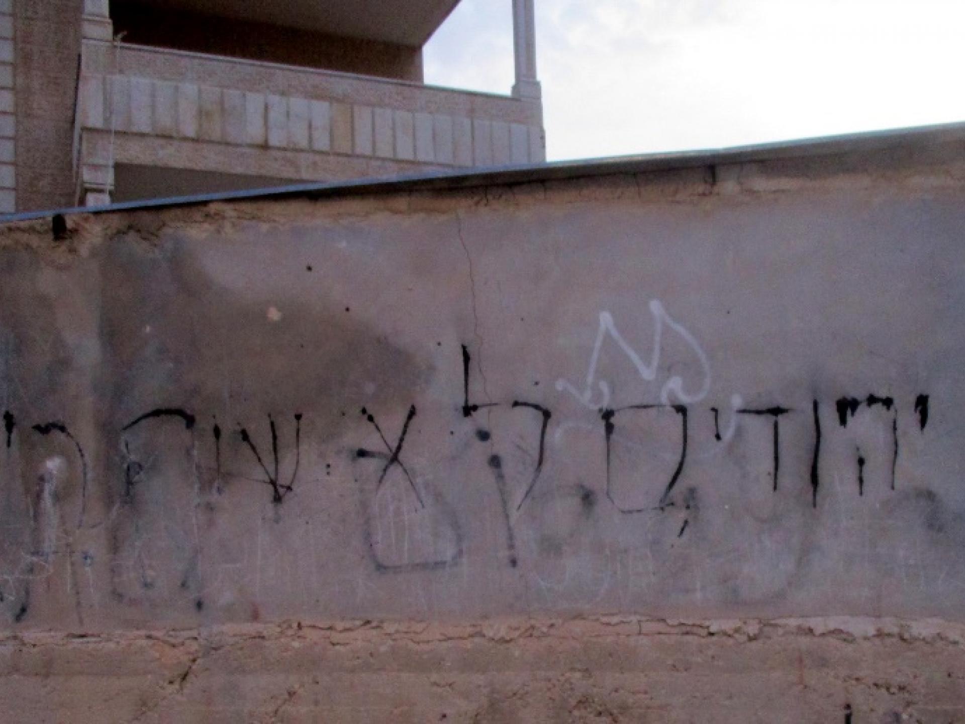 כתובת נאצה על חומה בחיזמא