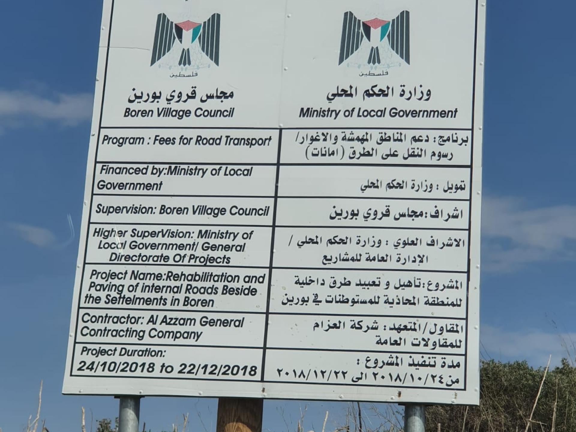שלט עם פרטי סלילת הכביש החדש שהמועצה והרשות סללו.