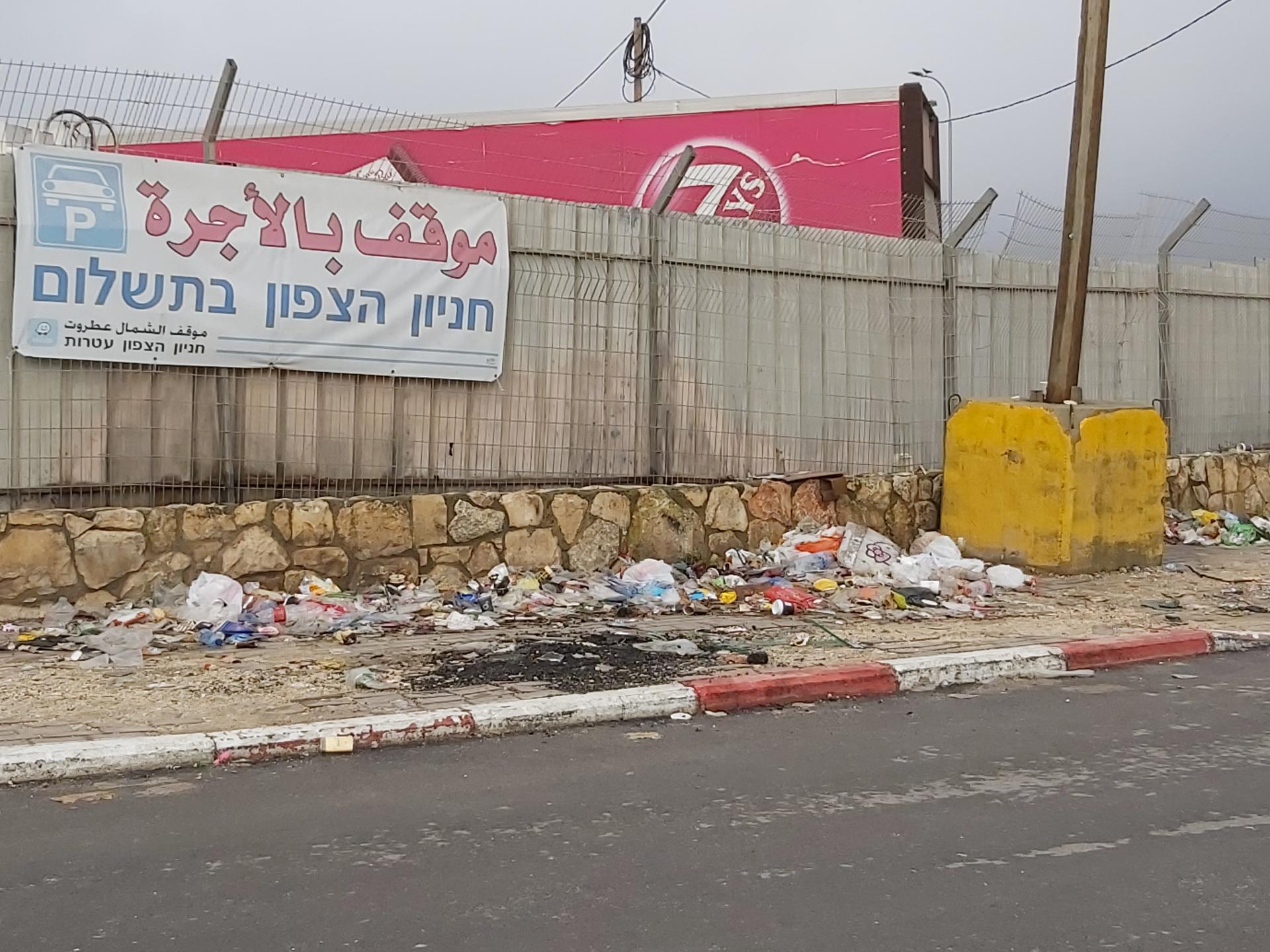 בצד הישראלי האשפה נאספת כרגיל