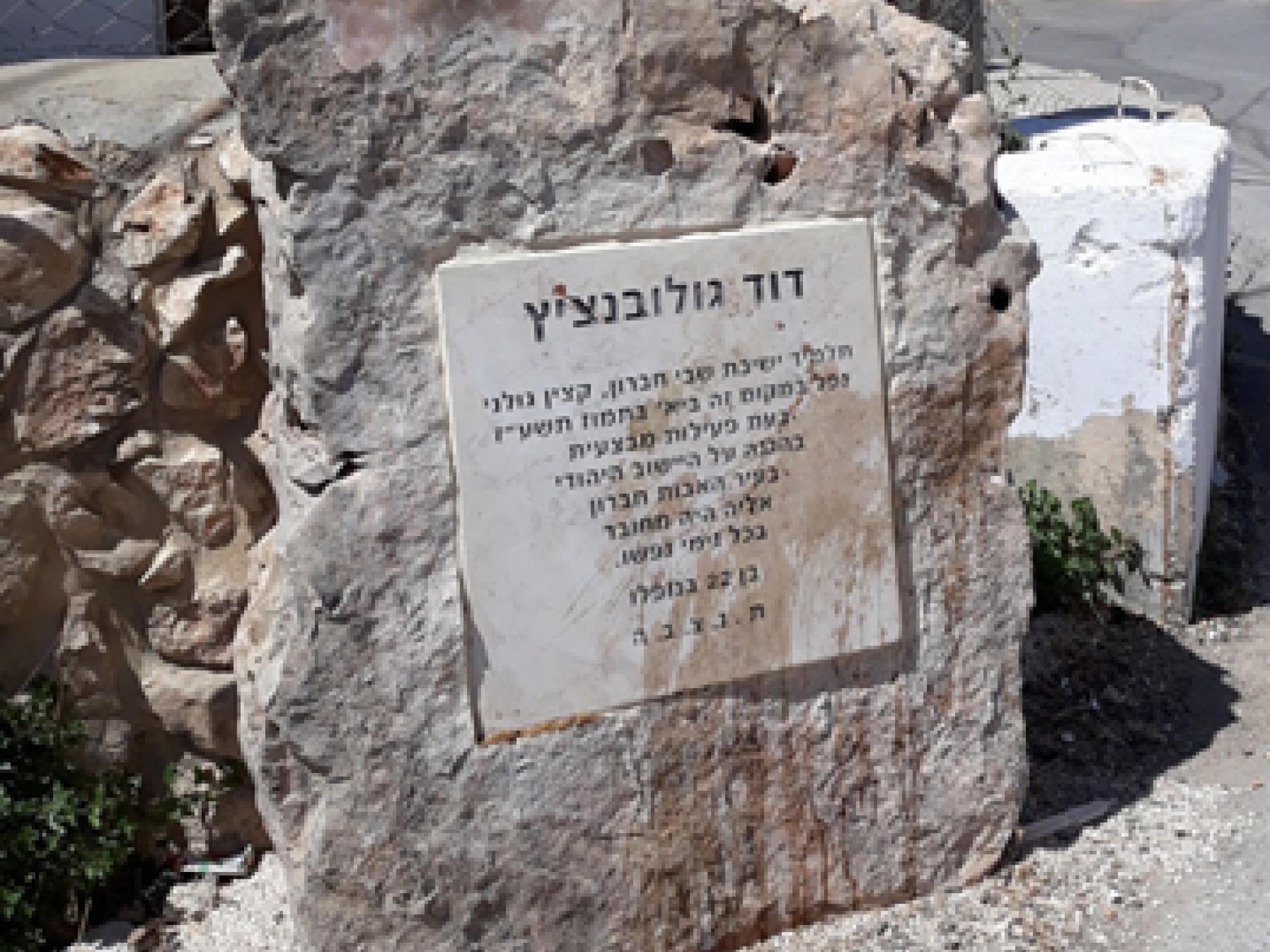 """""""נפל בעת פעילות מבצעית בהגנה על היישוב היהודי בעיר האבות חברון""""?"""