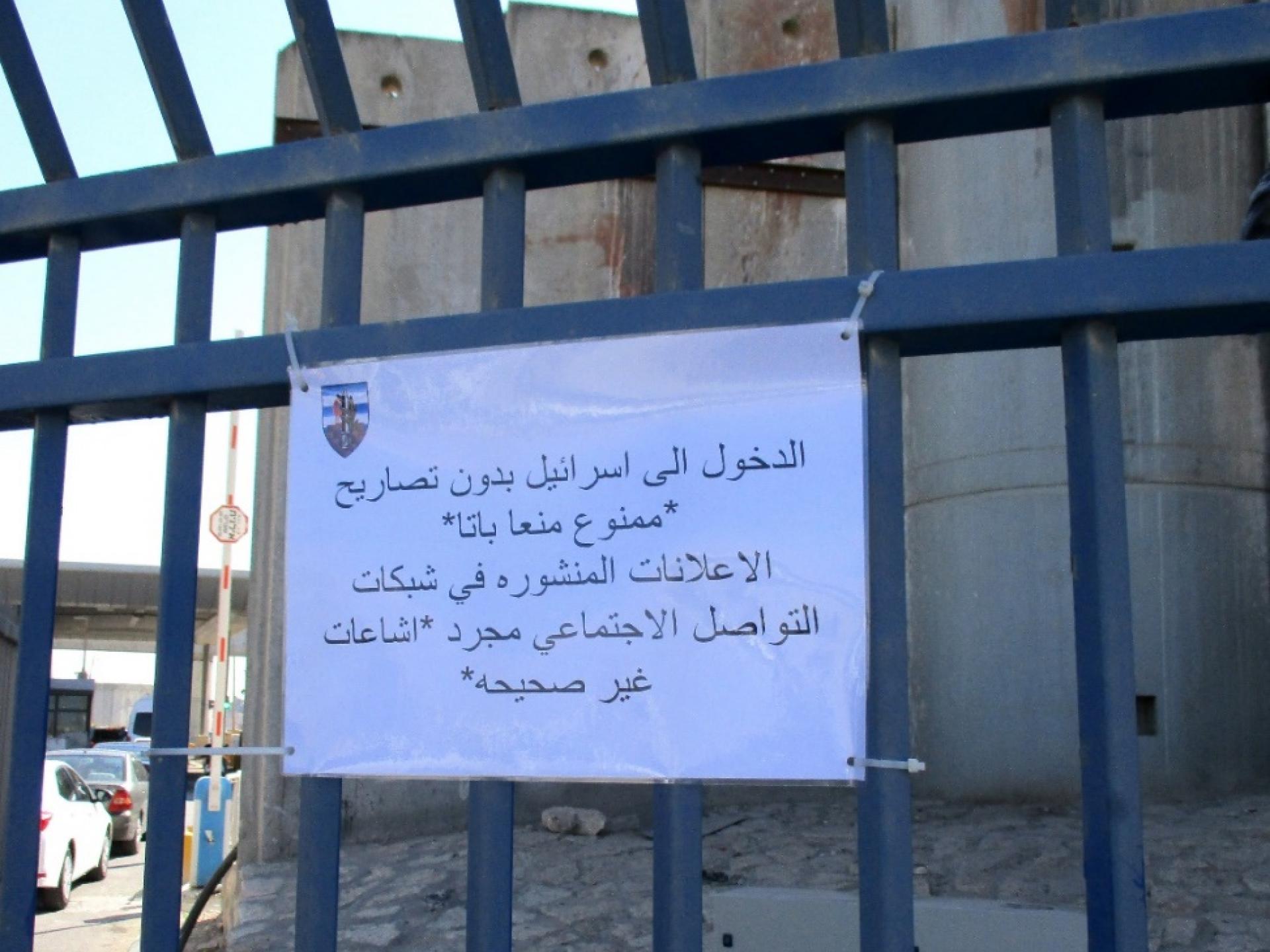שלט מחוזק לשער הכניסה למחסום הרכבים